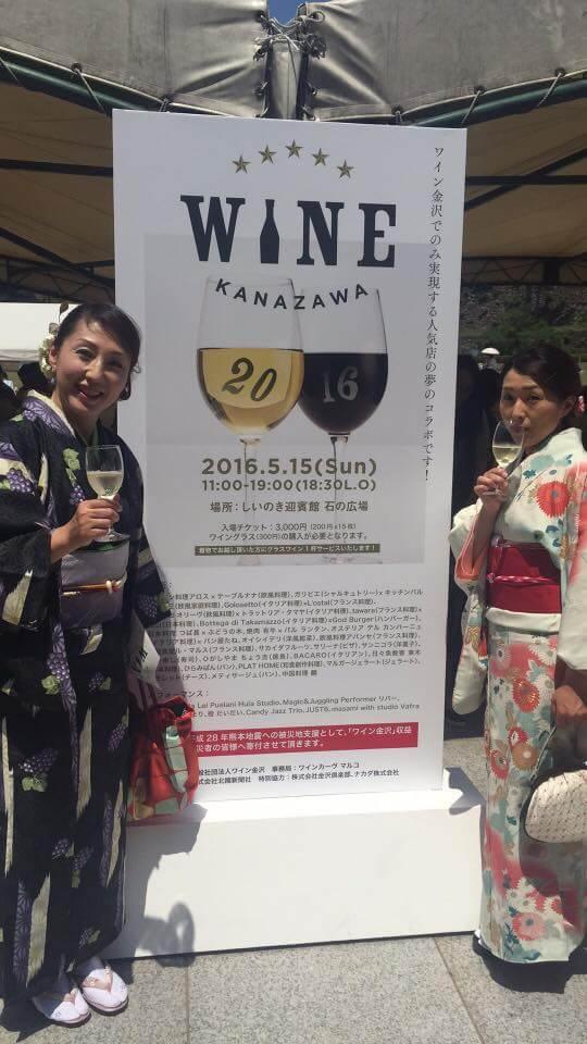 ここでしか食べれない夢のコラボ料理とワインで最高の休日を @ワイン金沢