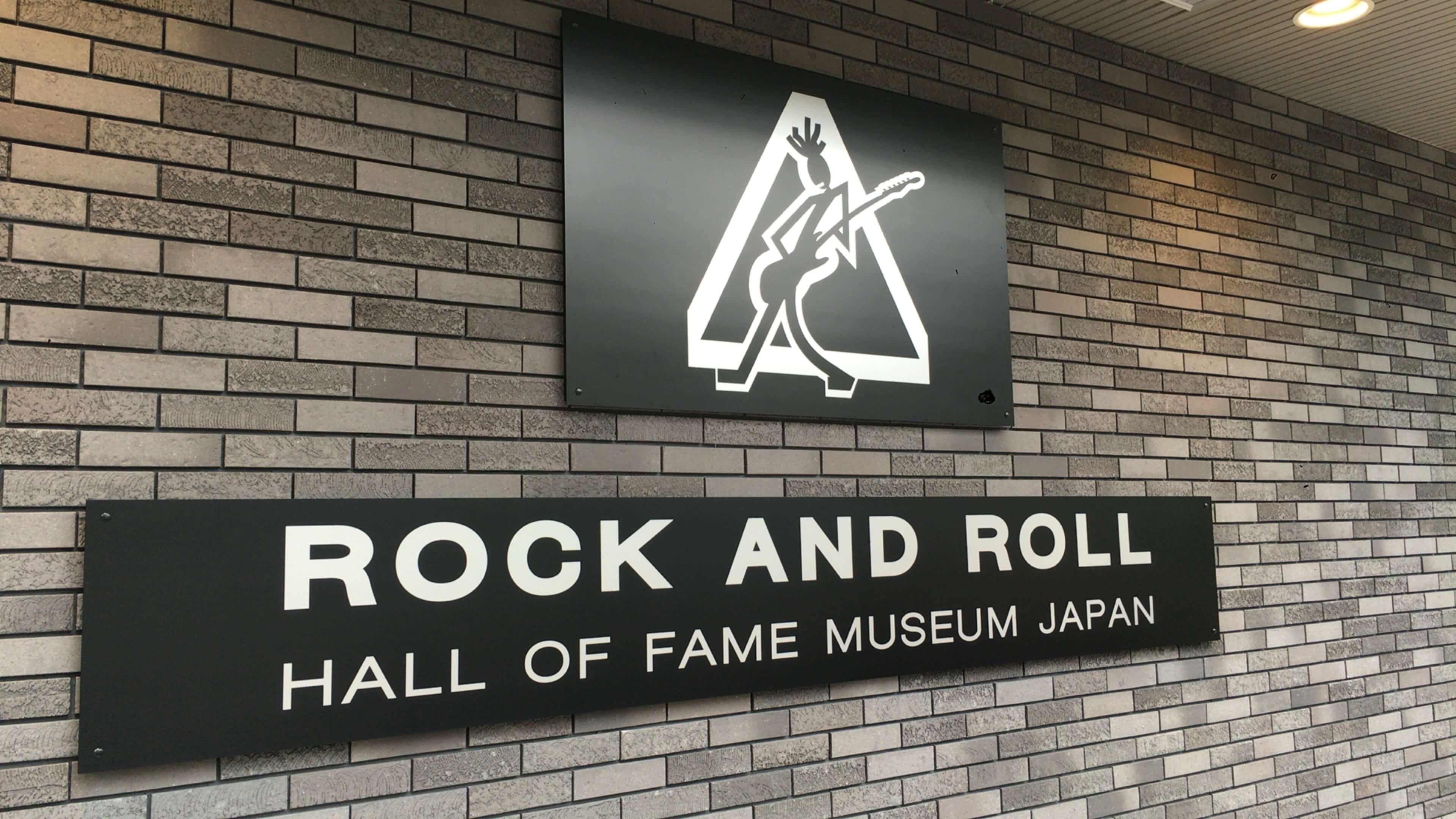 日本初上陸の地は金沢!ロックの殿堂ミュージアムジャパンがやってきた!