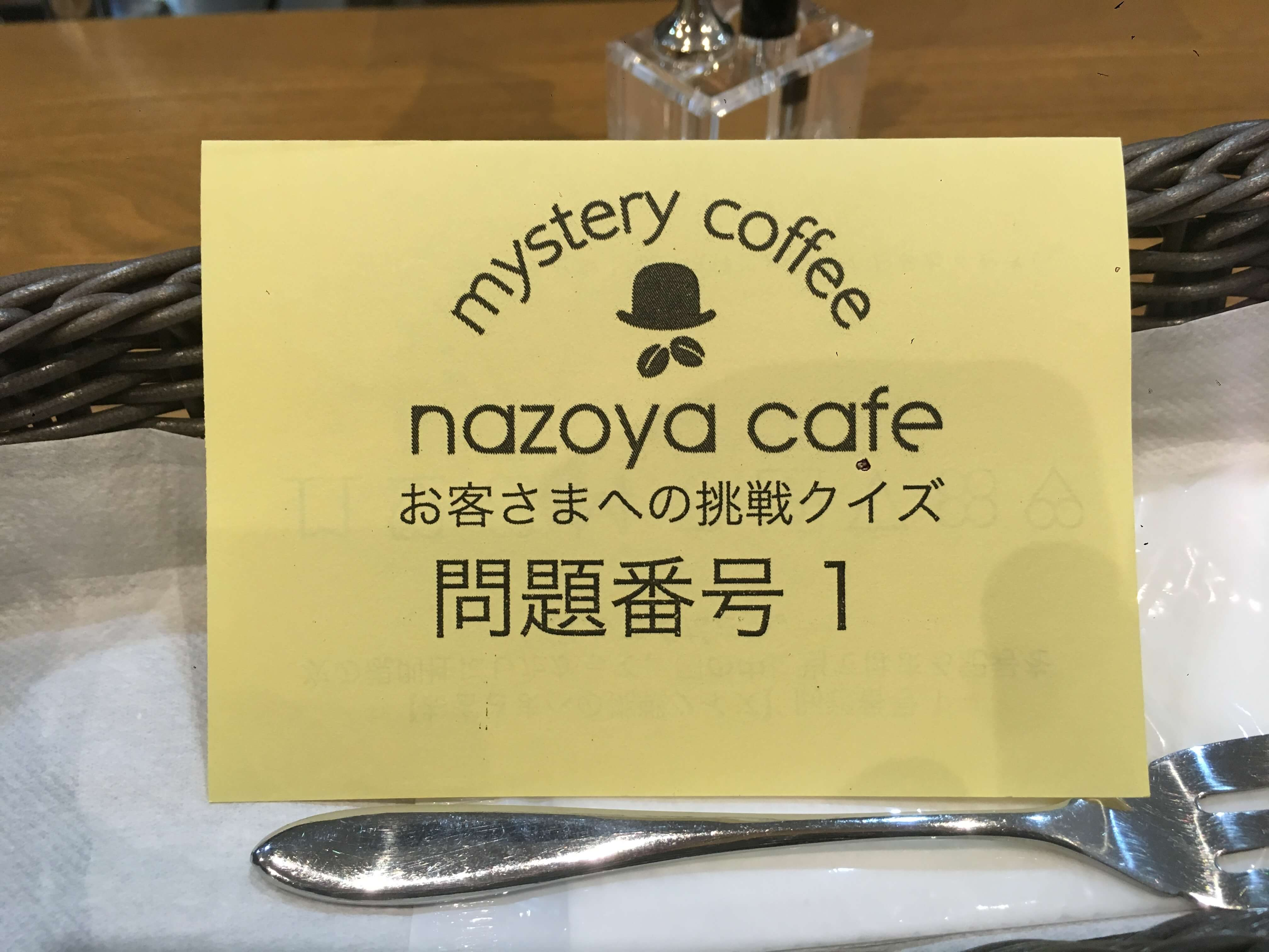 謎解きはコーヒーとともに?! @ 謎屋珈琲店