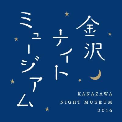 金沢ナイトミュージアムで一夜の知的な夜遊びを!行ってみたいイベントがいっぱいだ♫