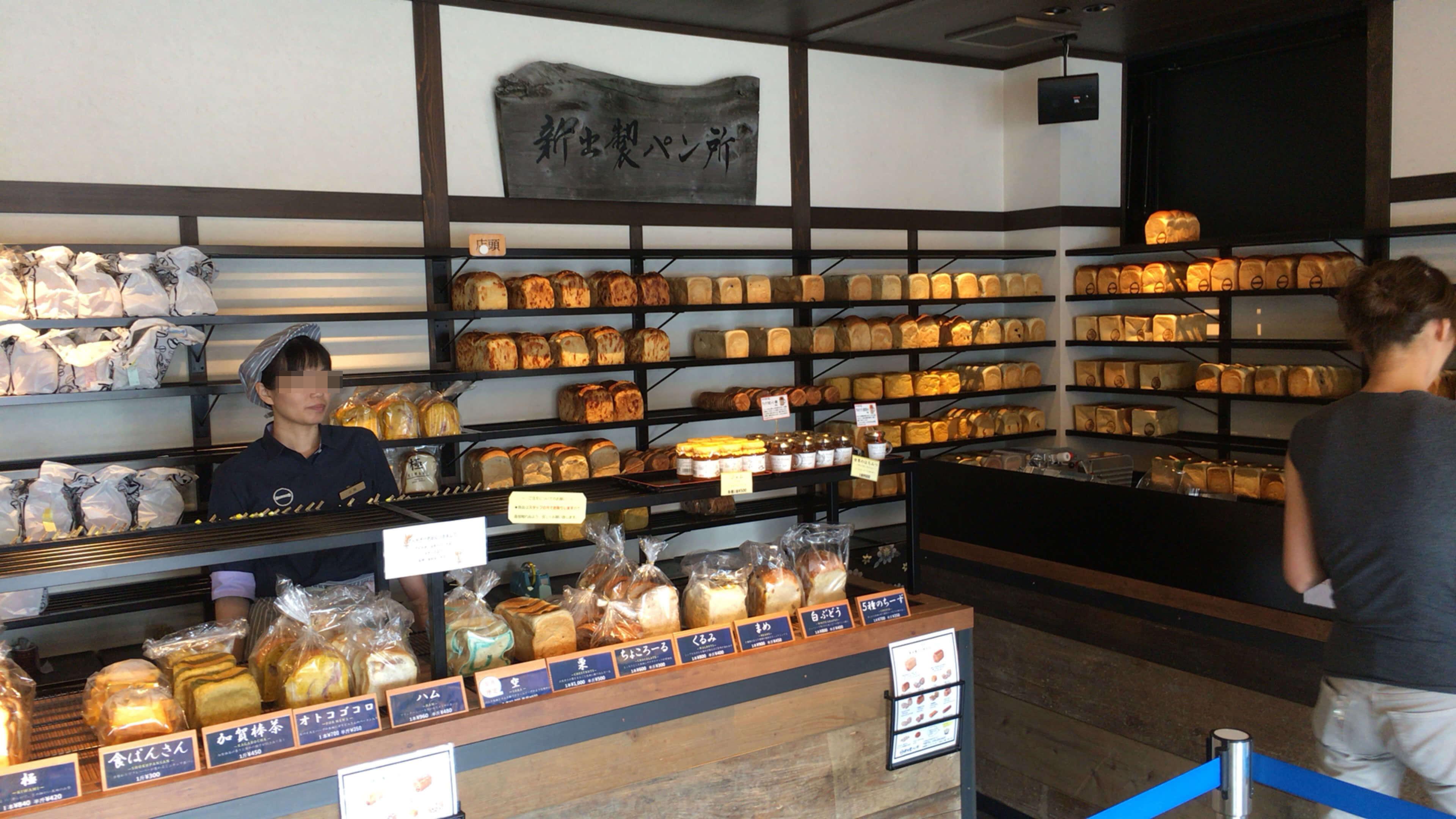 この食パンのフワフワ感にヤミツキ! @ 新出製パン所
