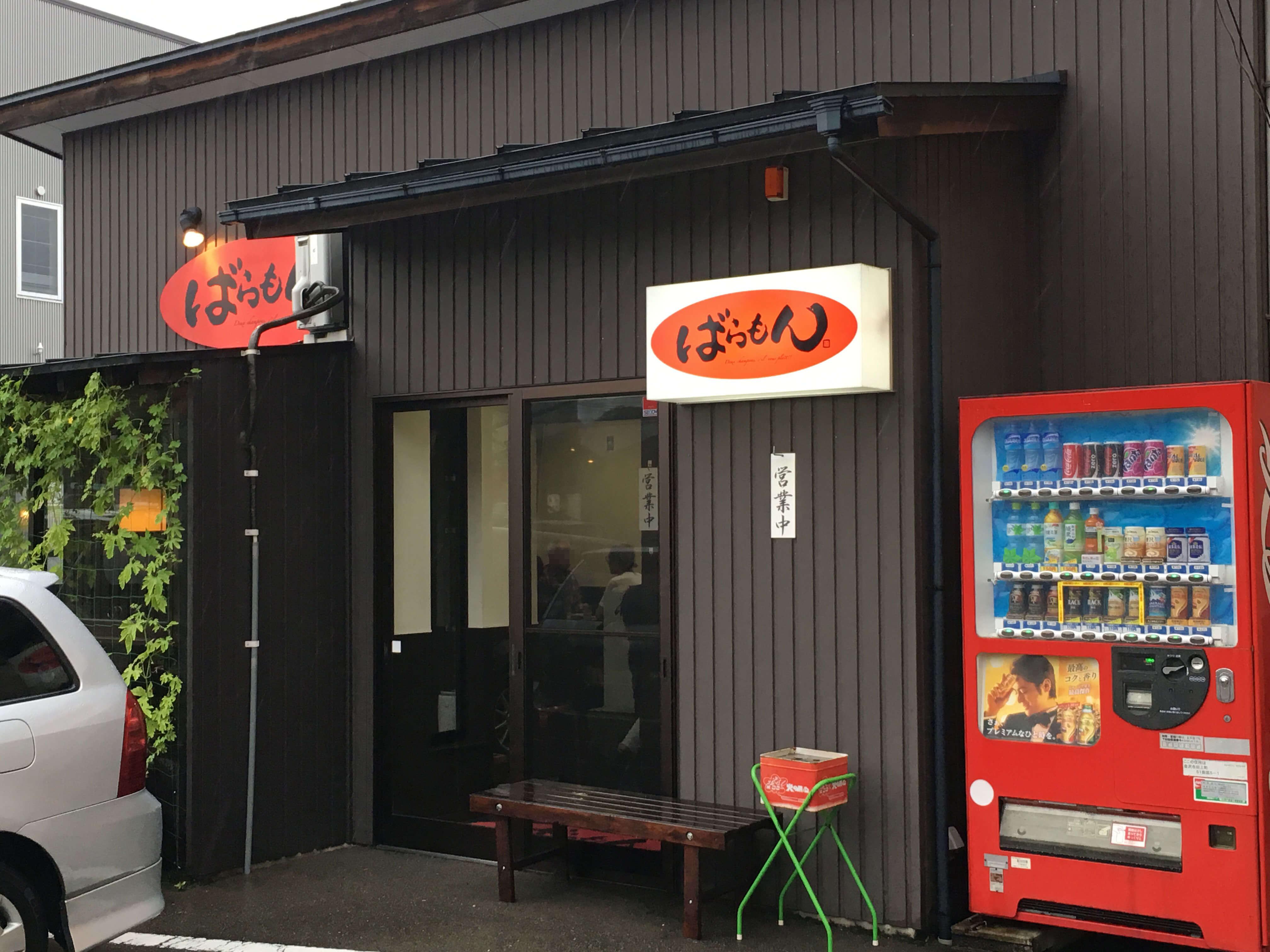 【閉店】ばらもん :長崎ちゃんぽんの名店が本日をもって閉店してしまうそうです。