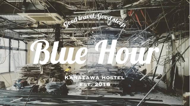 1泊1,000円も可能?! 金沢駅すぐ近くに、日本人が安心して宿泊できて便利なゲストハウスが建設中!