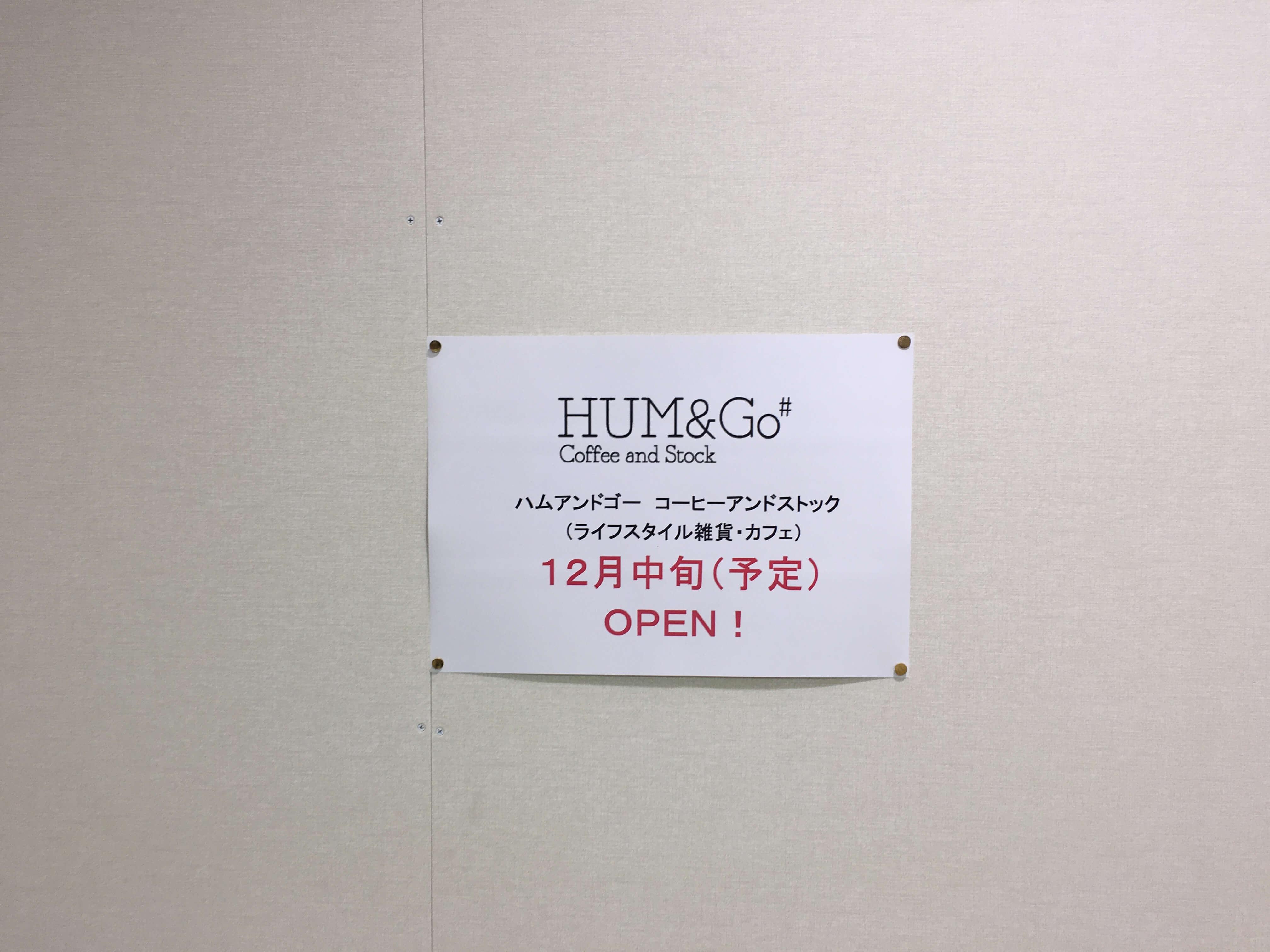 【開店】プラザ 金沢 香林坊アトリオ店跡地に『HUM&GO#』が12月中旬オープン予定!!