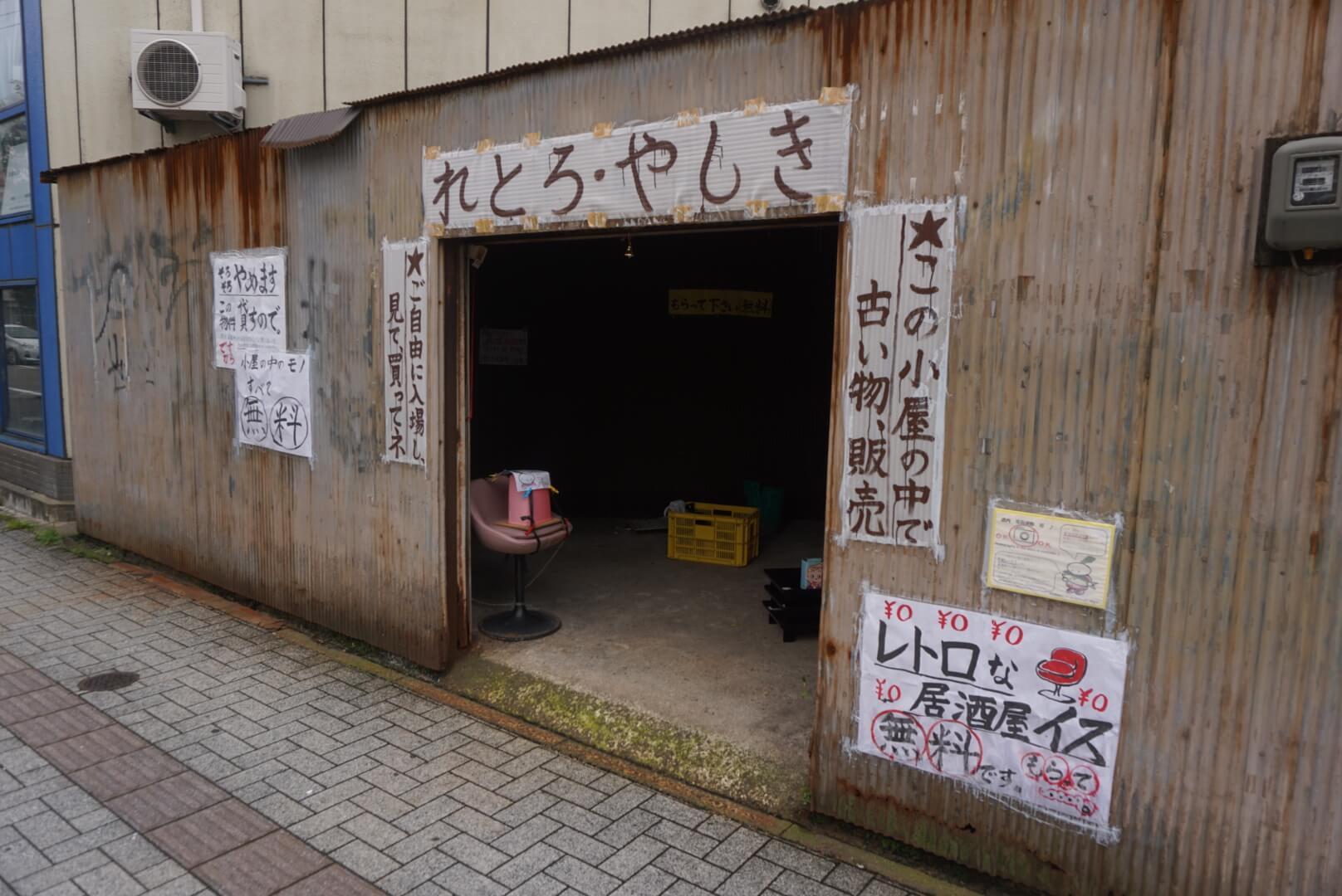 【閉店間近】「モヤモヤさまぁ〜ず2」でも紹介された『れとろ・やしき』の商品がだいぶなくなってしまった