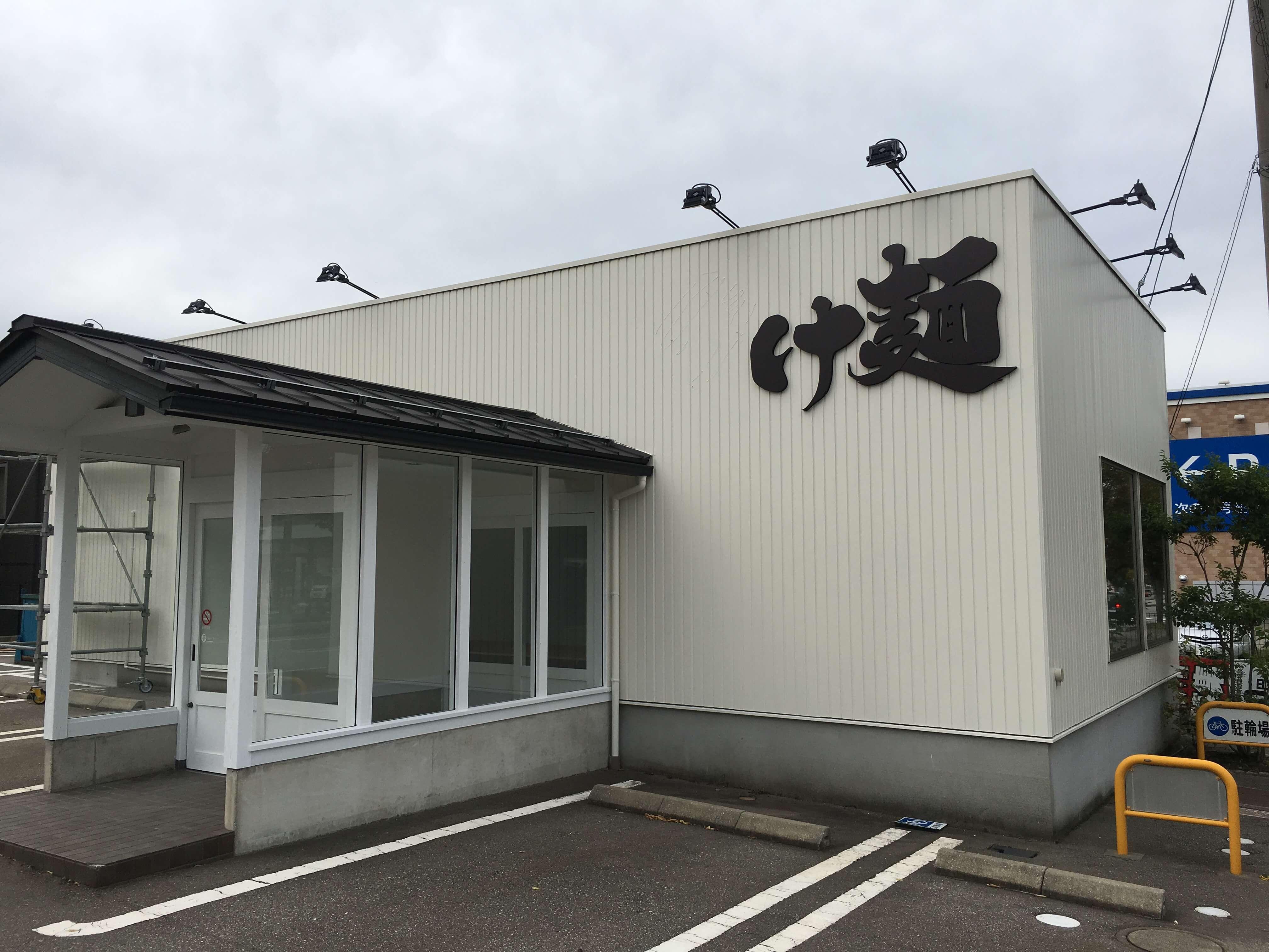 【噂】田上の『麺屋ゆうじ』跡地に『つけ麺』のお店がオープン予定 ?!