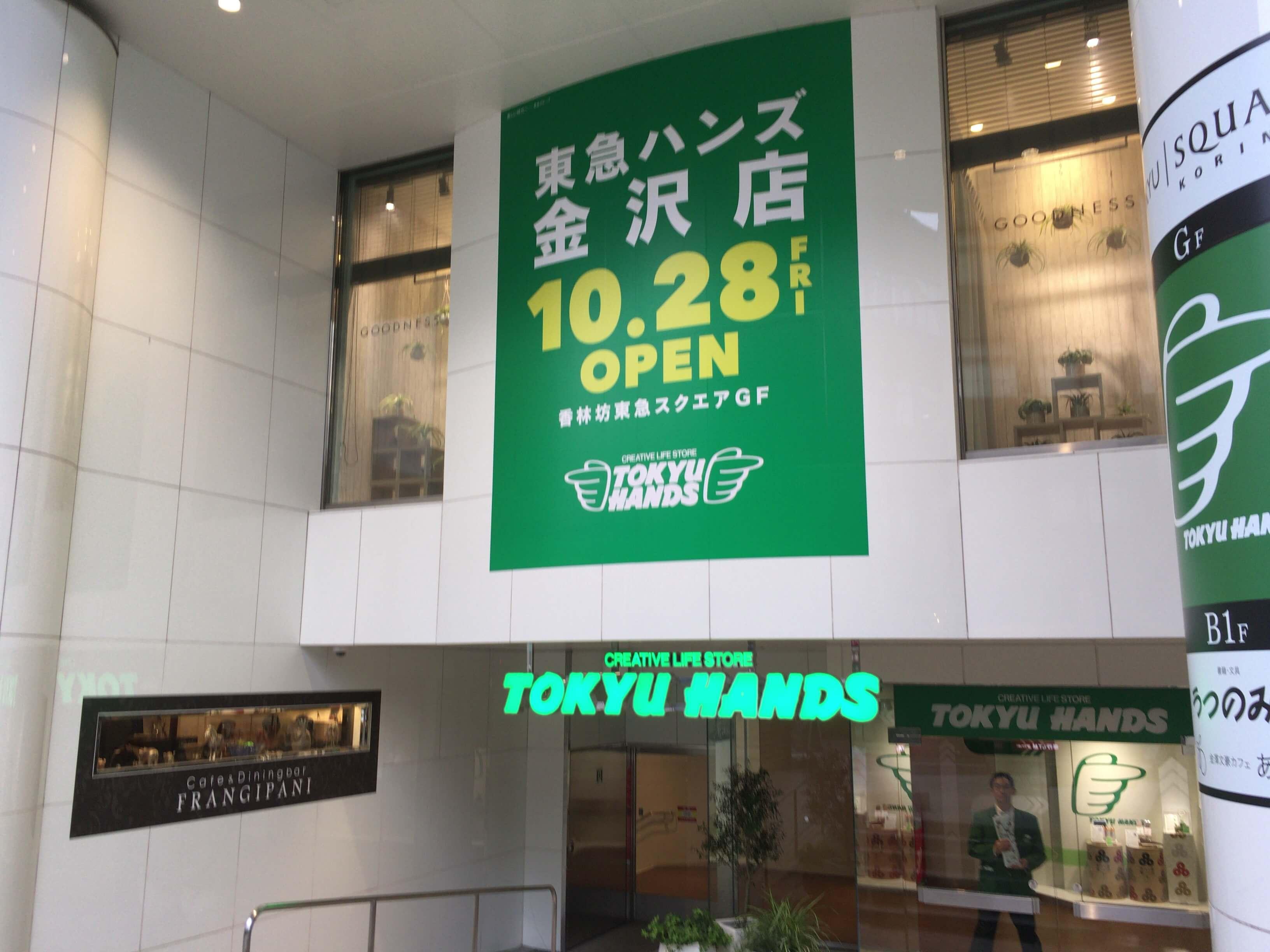 【開店】東急ハンズが金沢にやってきた!!