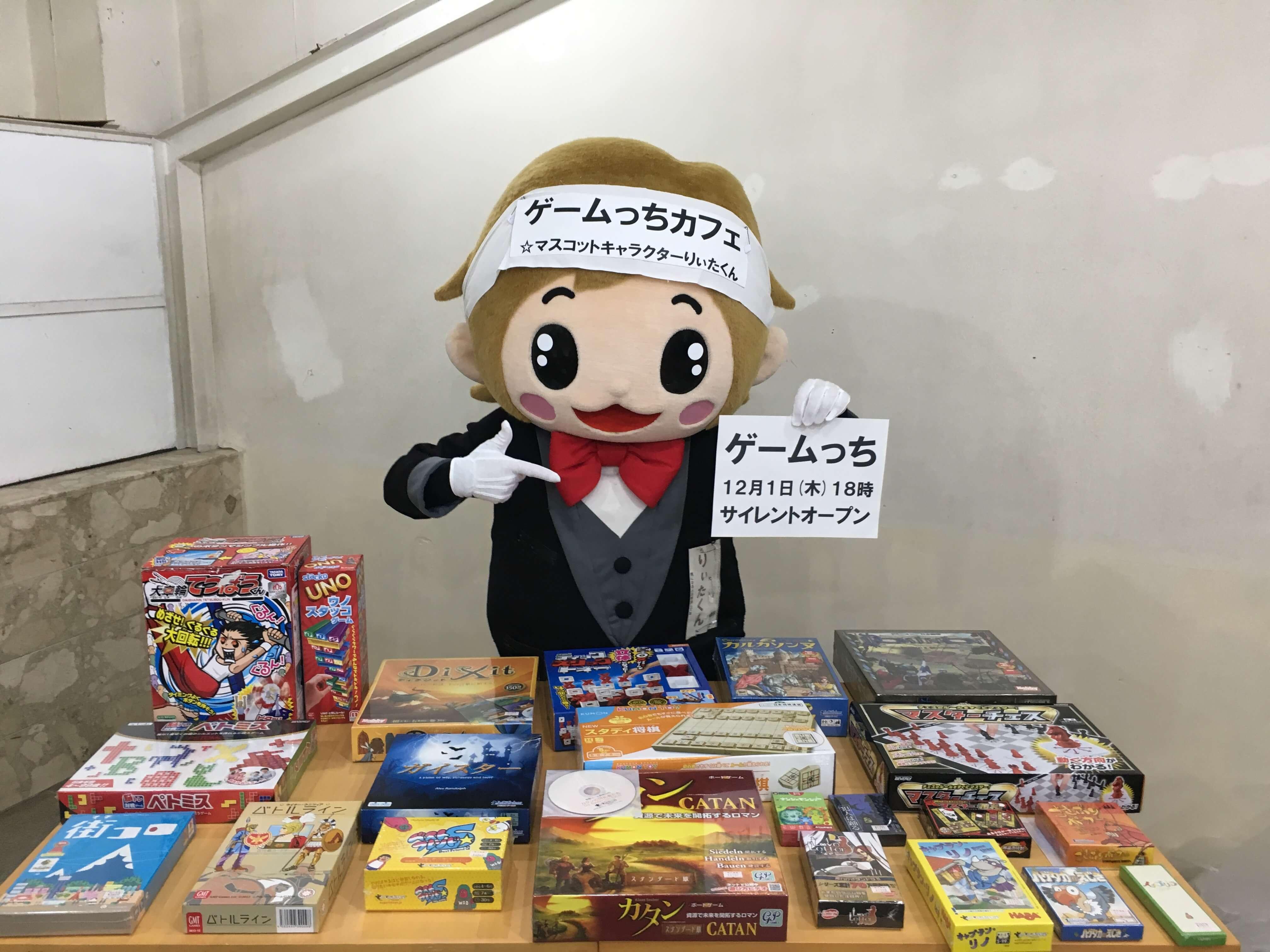 【開店】石川県初 !! 12月1日 竪町にゲームカフェがオープン !!その名は『ゲームっちカフェ』。スタッフも同時募集