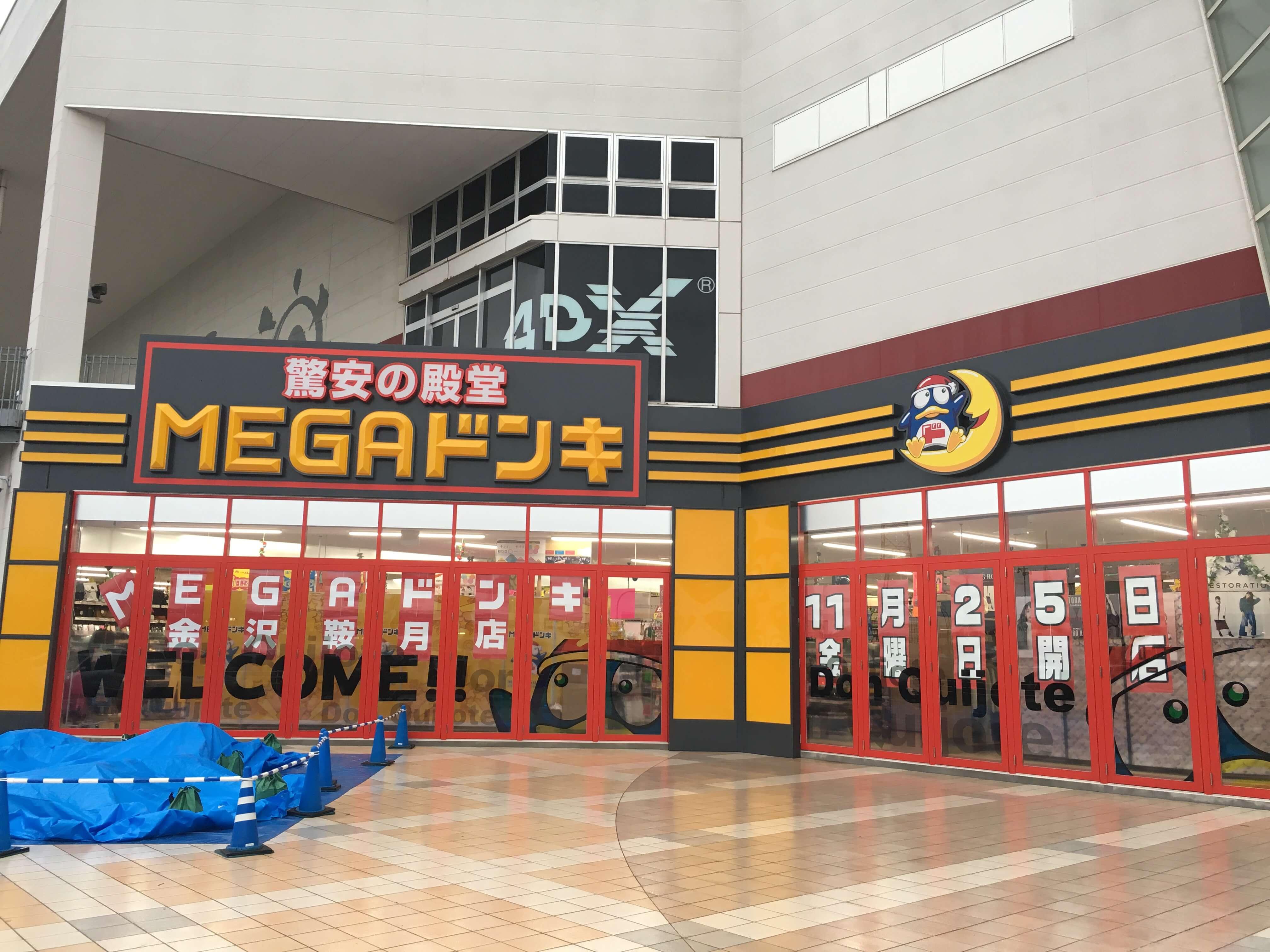 【開店】MEGAドン・キホーテ 金沢鞍月店 満を持してオープン !!
