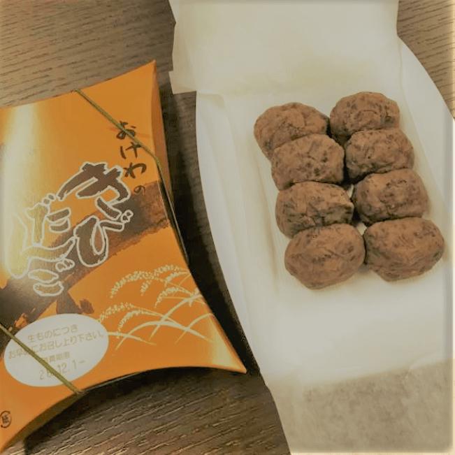 レトロかわいいきびだんご@桶和饅頭店