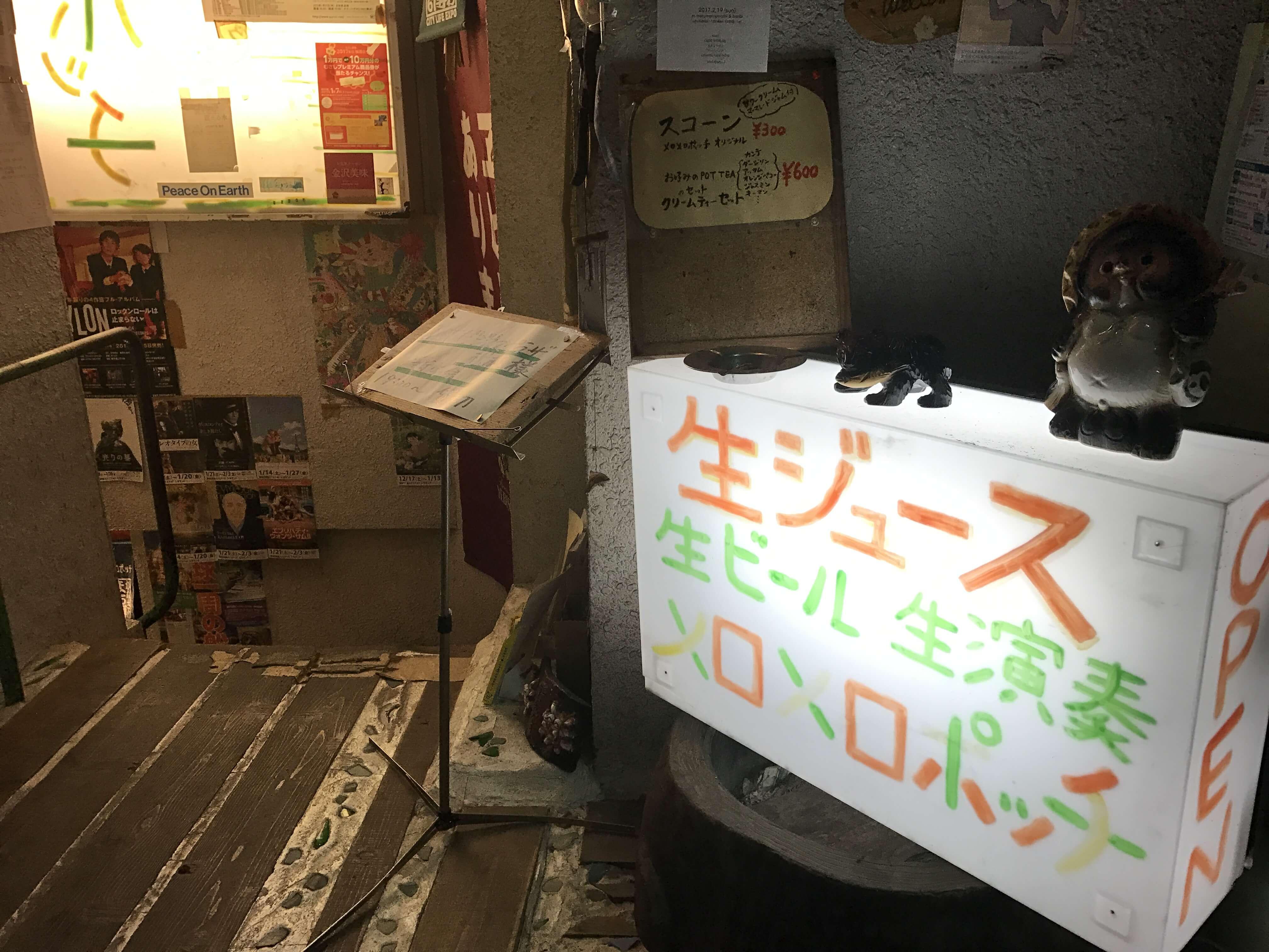 近江町市場で異彩を放つ謎の店@メロメロポッチ