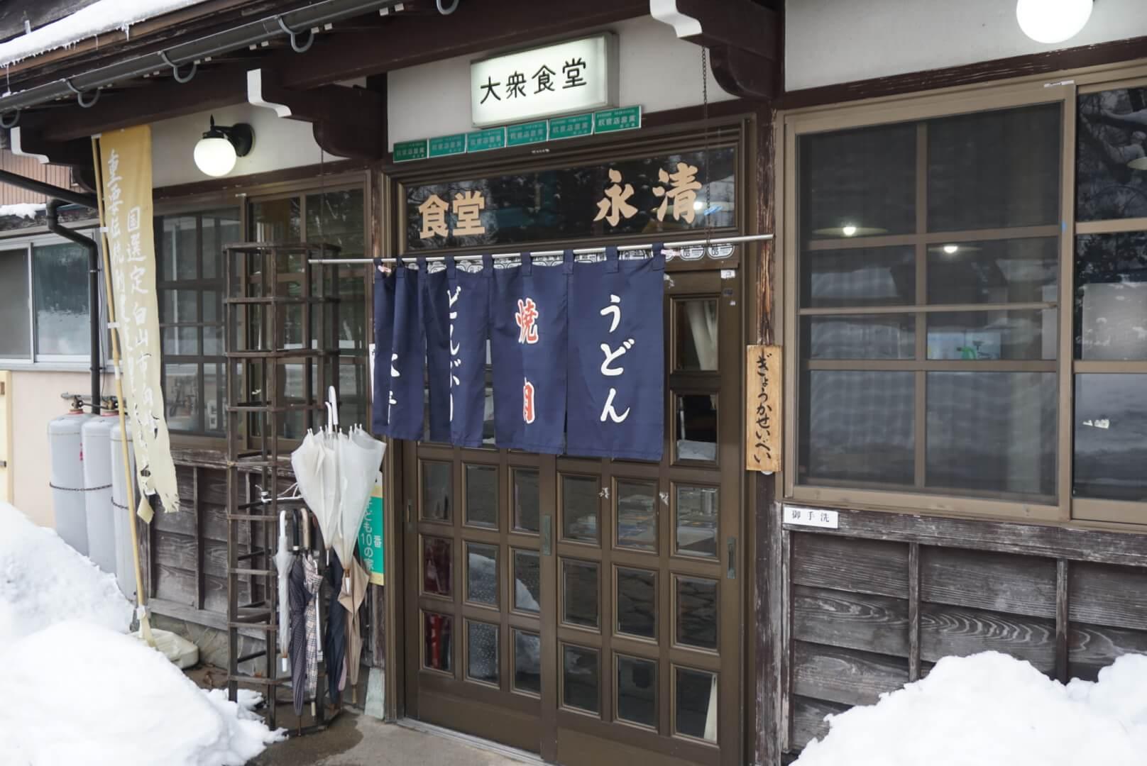 『 食堂 永清 』50年続く白峰でジビエ焼肉を堪能できる隠れた名店
