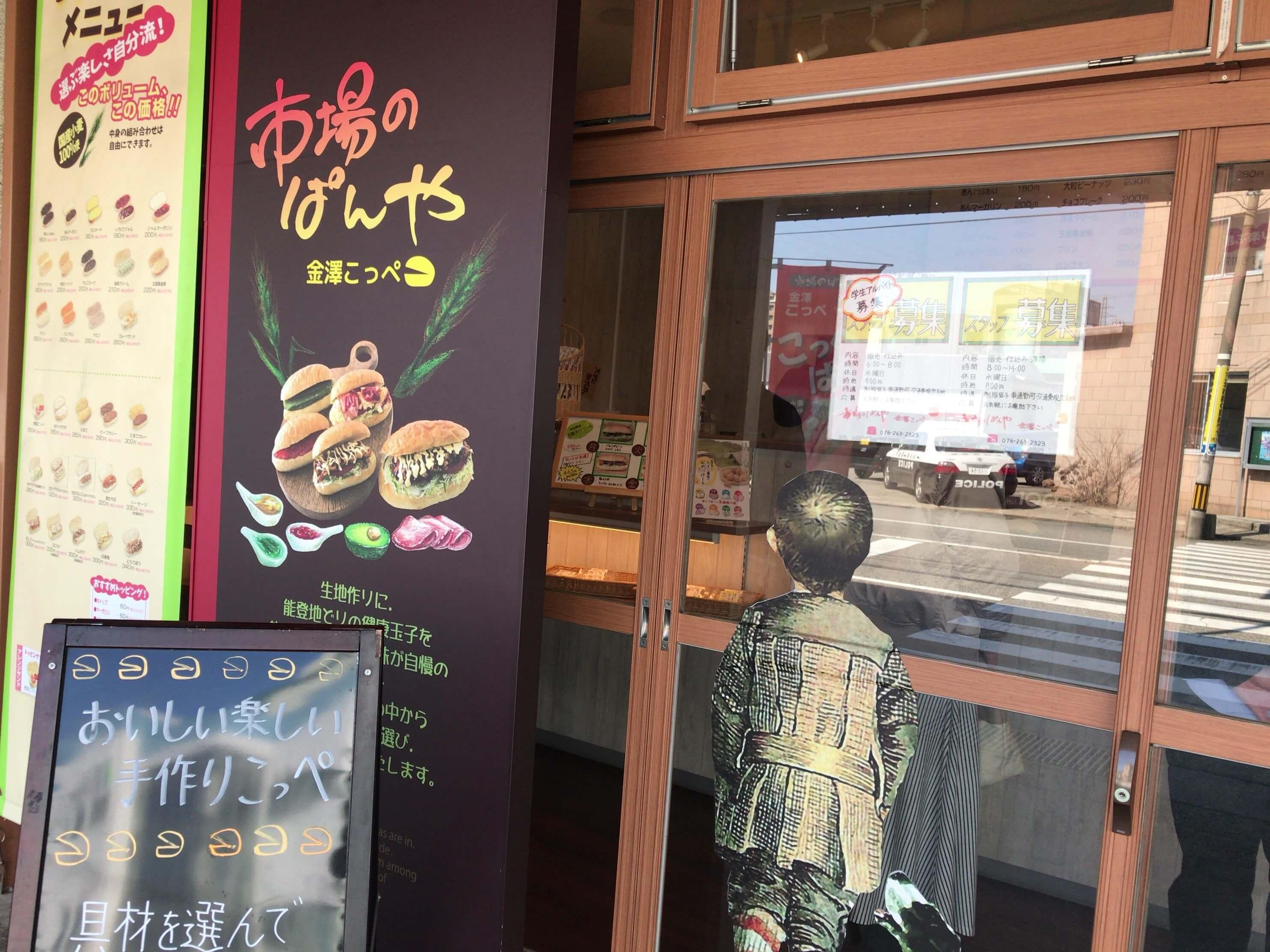 ふわふわボリューミーな専門店のコッペパン@金沢こっぺ