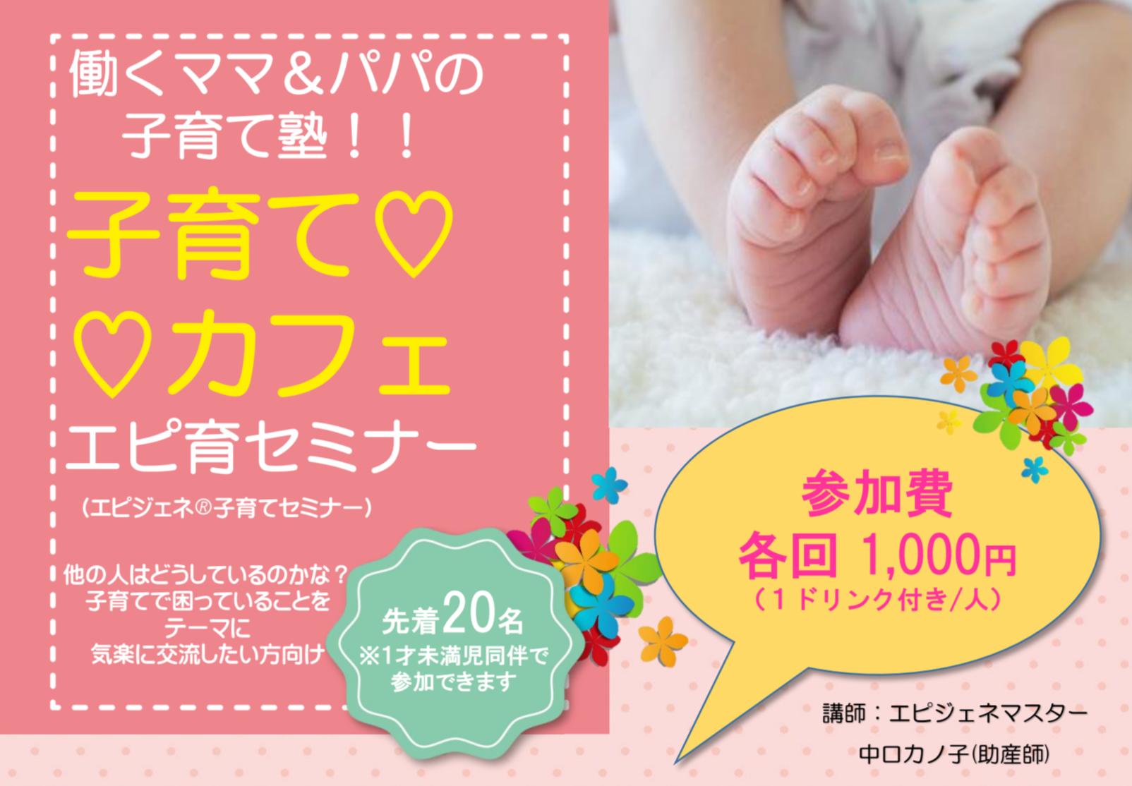 働くママ&パパの子育て塾『エピジェネ子育てセミナー』が開講 !!