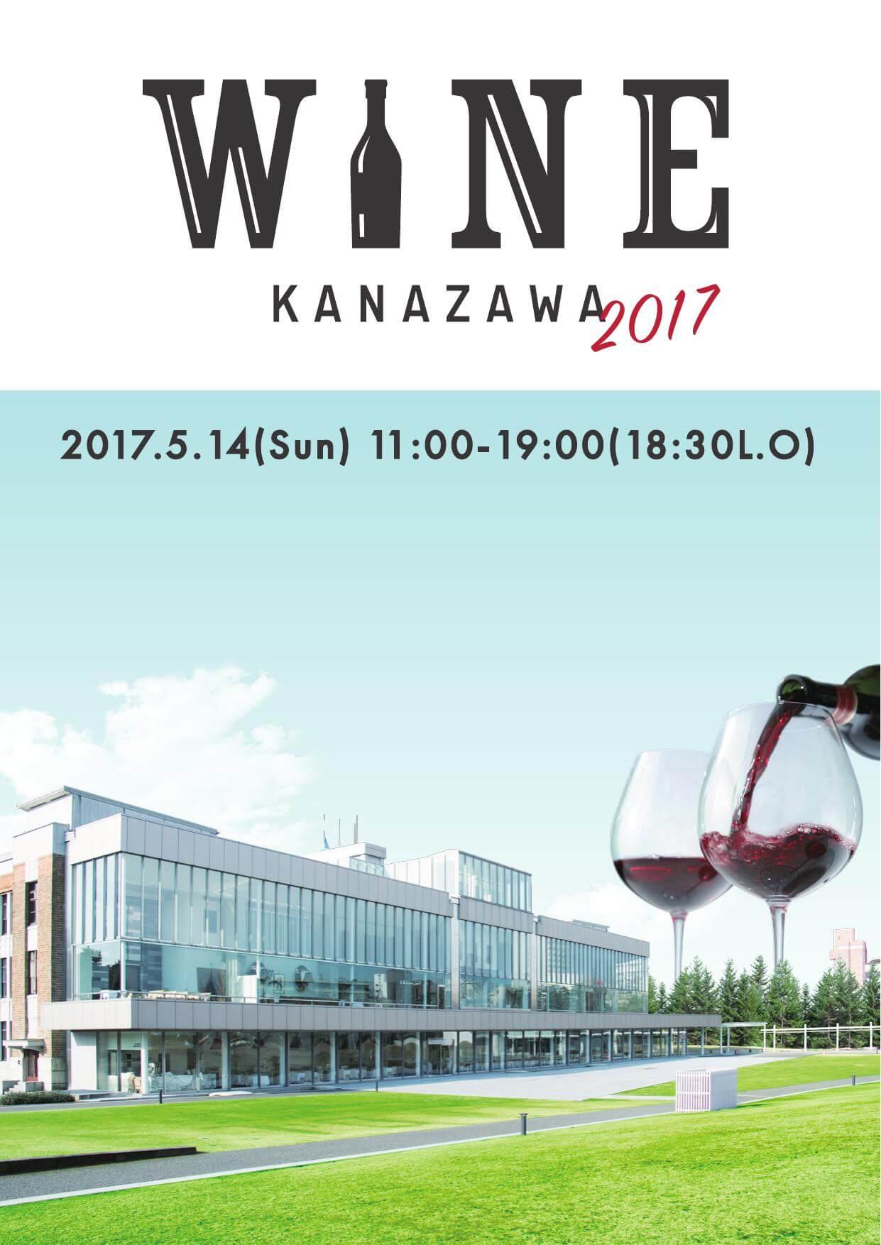 「 ワイン金沢 2017  」世界のワインと金沢を代表する食を今年も楽しもう!!