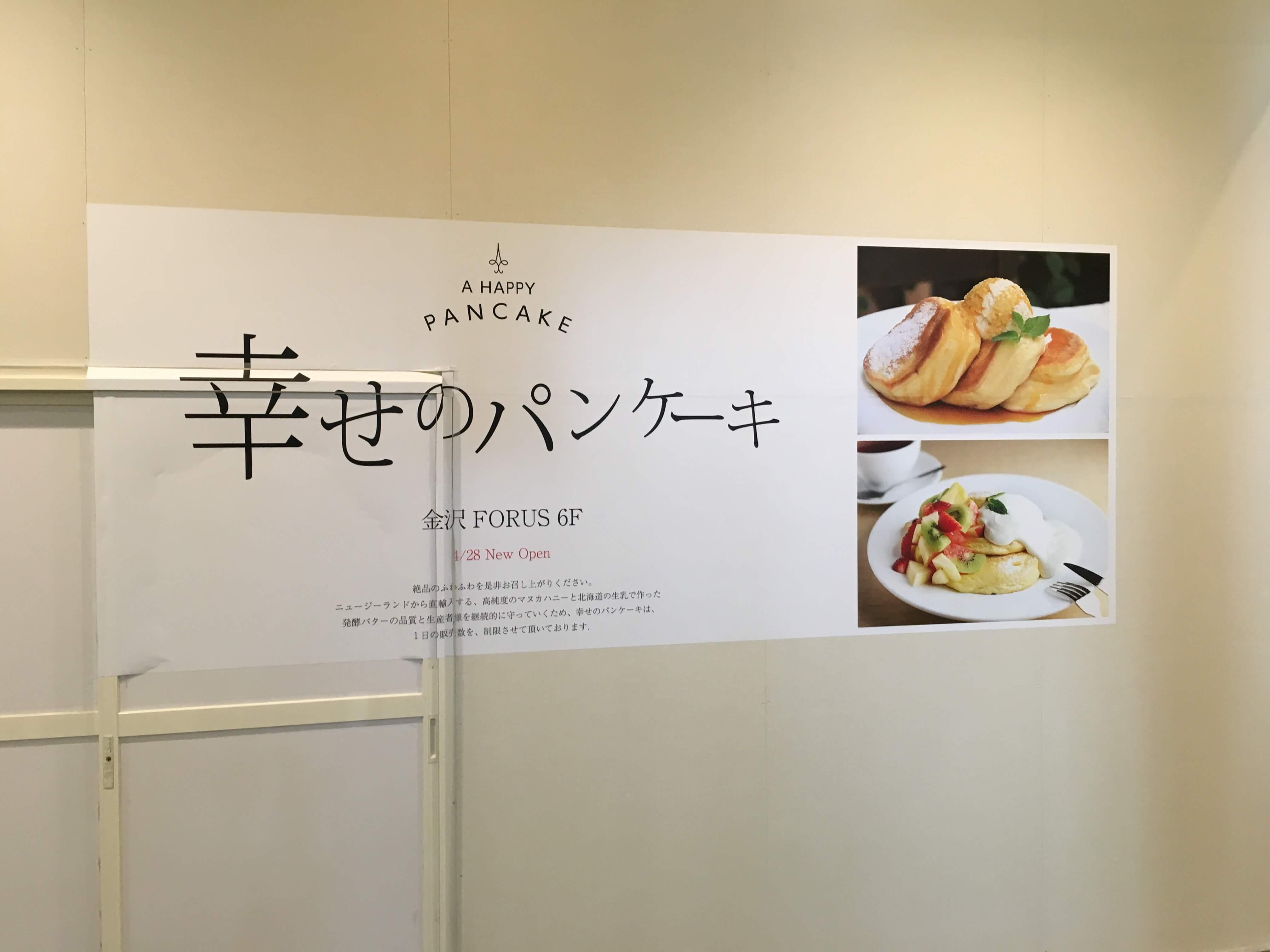 金沢初のミクソロジーバー『 THE STAION BAR 』に北陸初登場の『 幸せのパンケーキ 』も!! 金沢駅周辺の新店情報