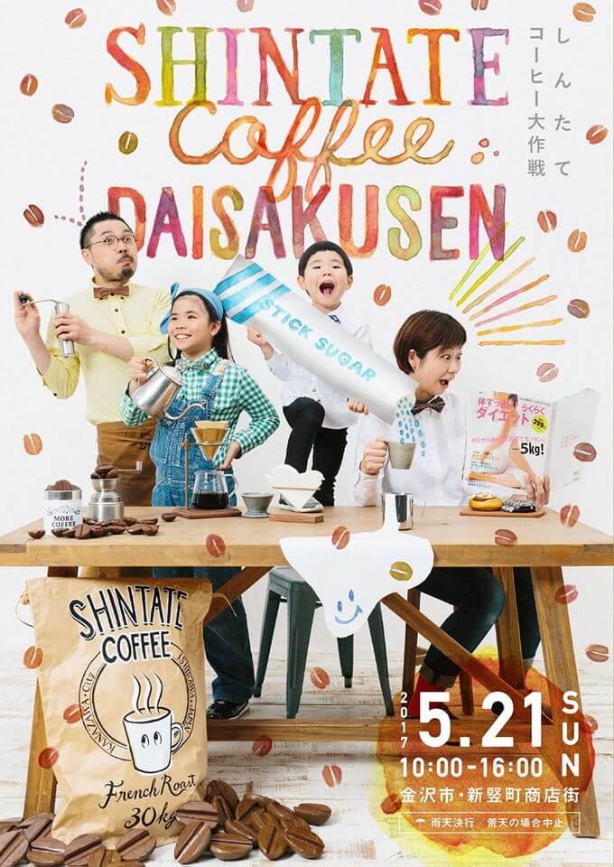 『 しんたてコーヒー大作戦 2017 』5月21日は新竪町商店街がコーヒーの街へ