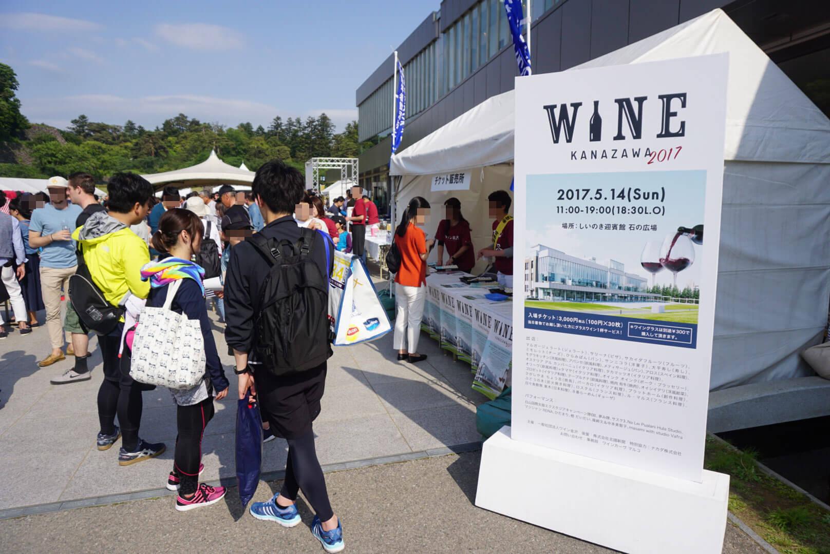 大盛況 !! ワイン金沢2017