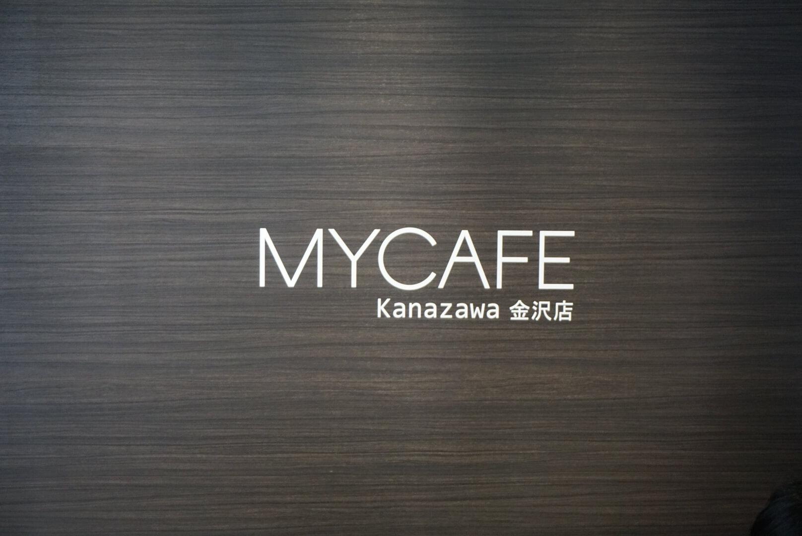 「 MYCAFE 金沢 」で1ヶ月コワーキング体験 !! コワーキング・スペースは仕事場として本当に使えるのか ?! 徹底検証 !!