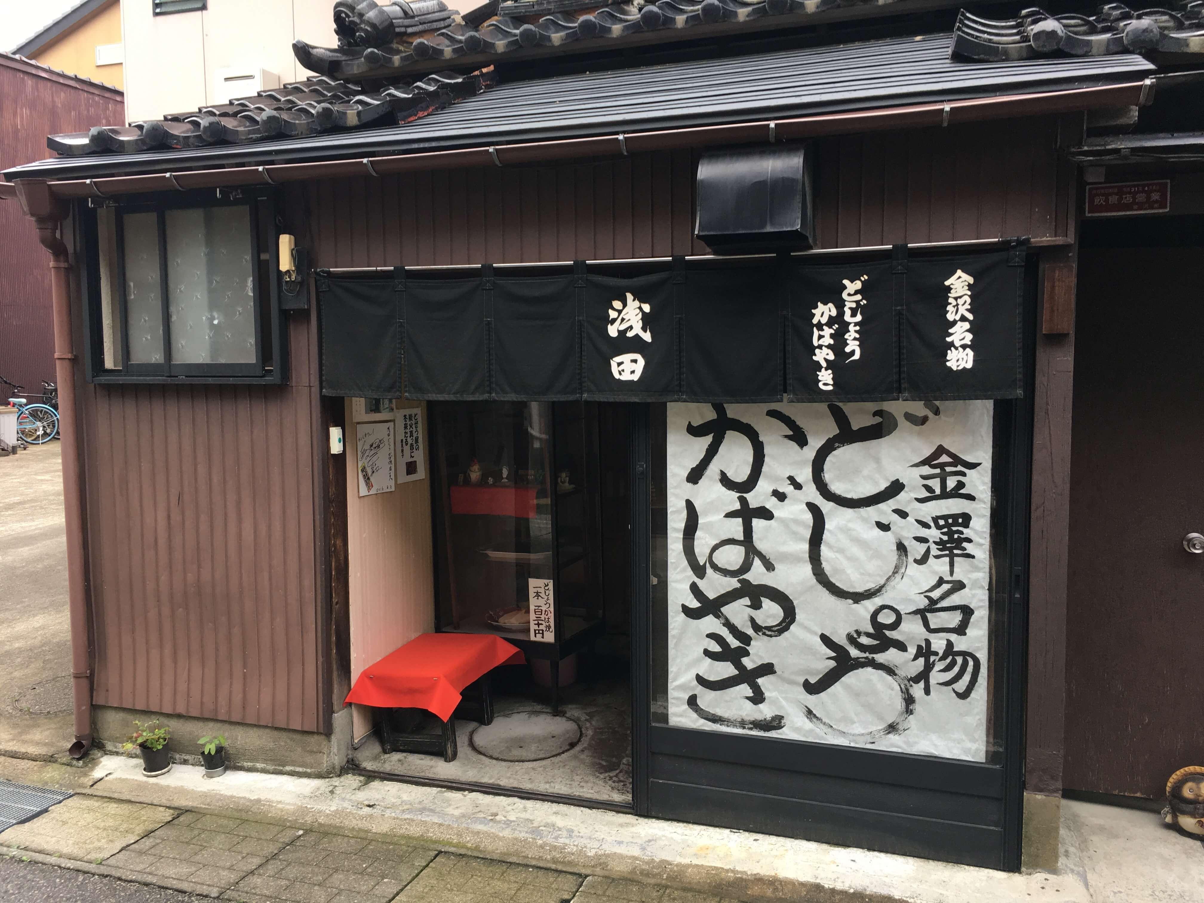 創業65年「 かばやきの浅田 」の金沢名物「 どじょうの蒲焼き」で夏を乗り切ろう