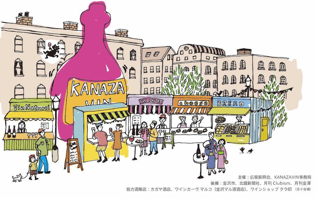 「 カナザヴァン 」ナチュラルワインとおいしいお料理のお祭り 開催決定 !!
