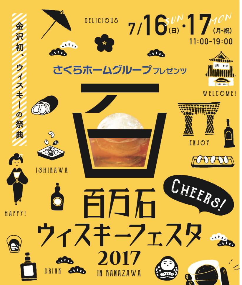 金沢初!! ウィスキー の祭典『 百万石ウィスキーフェスタ2017 』が7月16・17日開催 !!