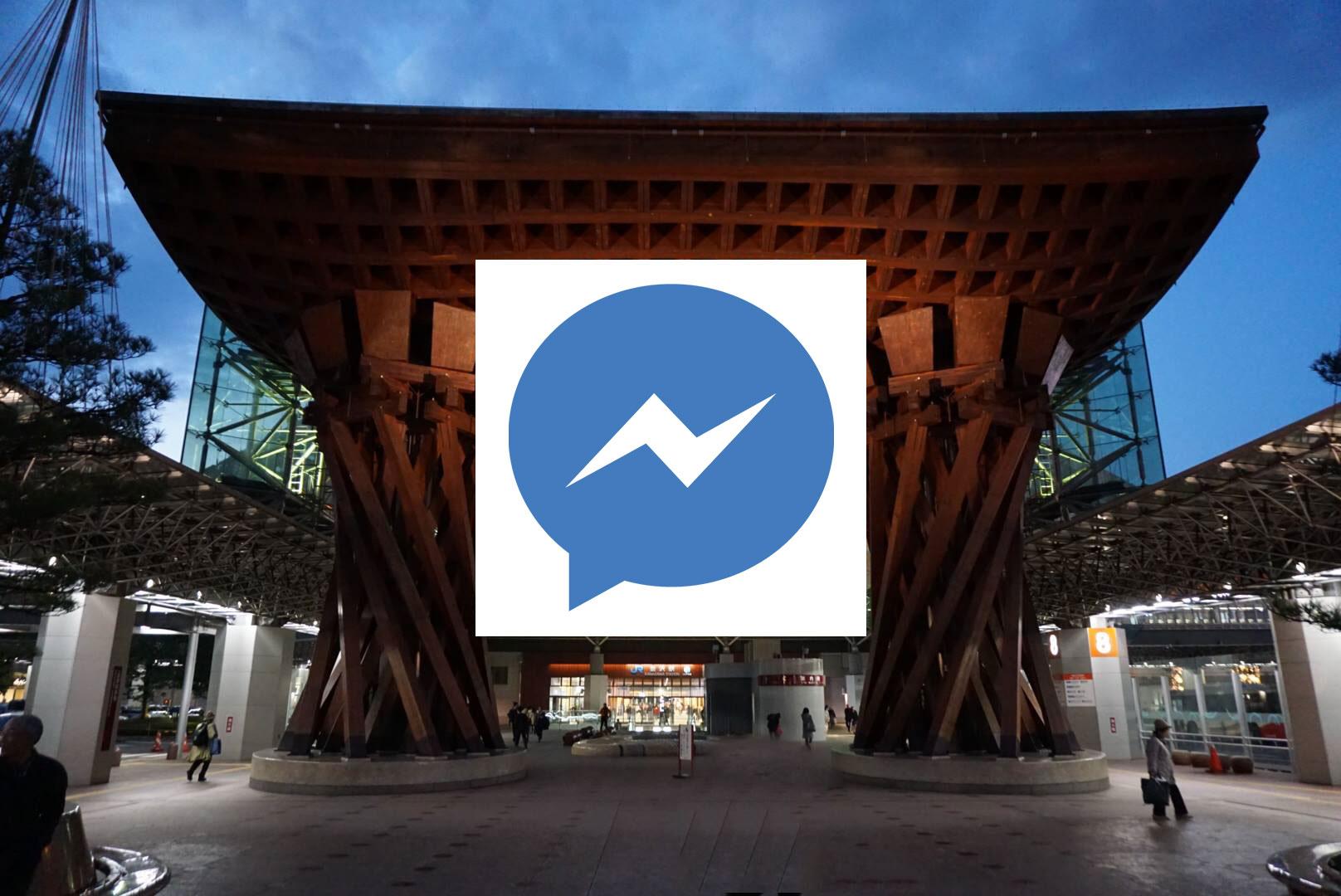 FacebookのMessengerマガジン始めます!!