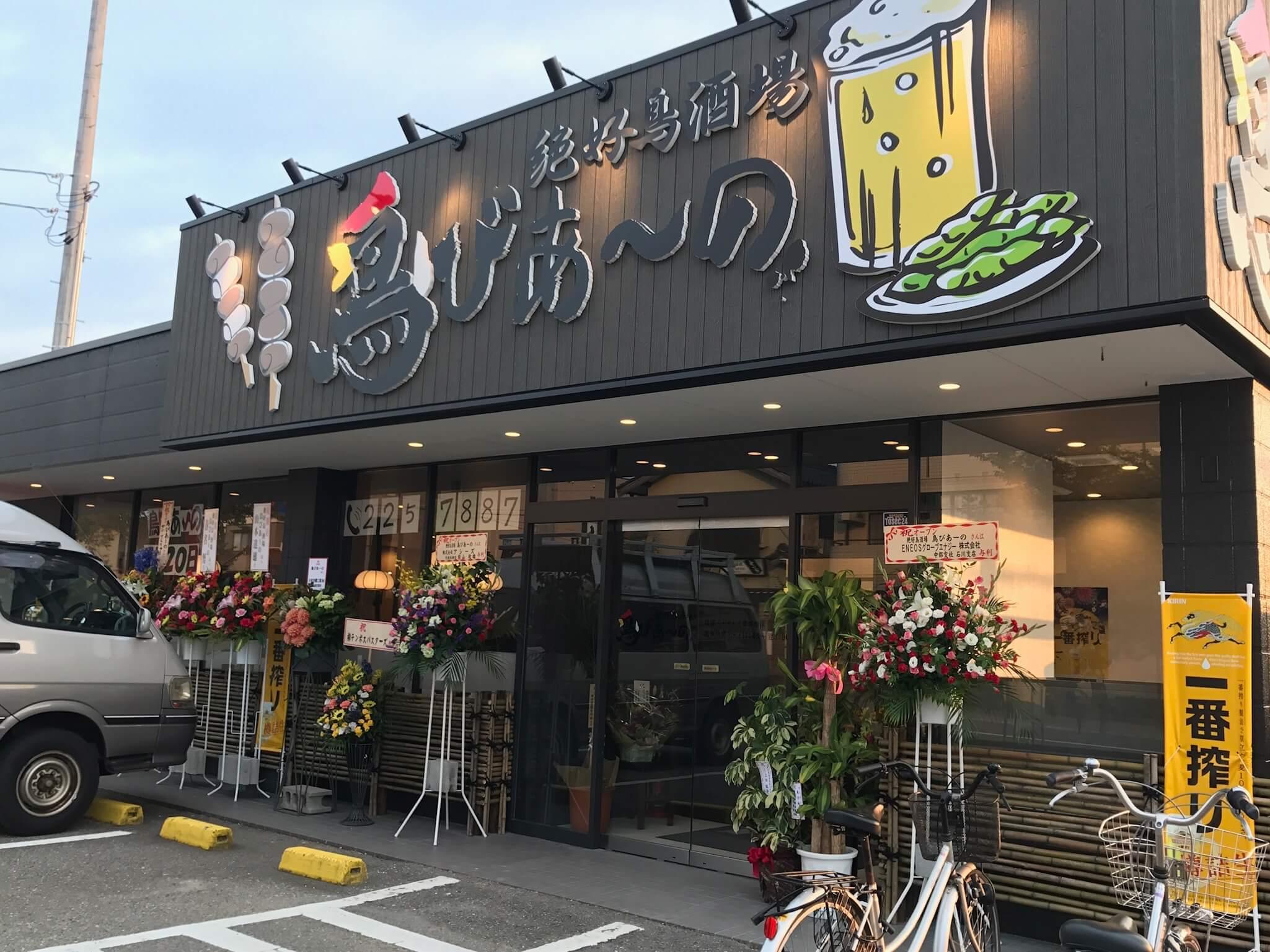 「 絶好鳥酒場 鳥びあーの 」が三口新町にオープン !! 超お手頃価格で美味しい串焼を心ゆくまで食べられる!!