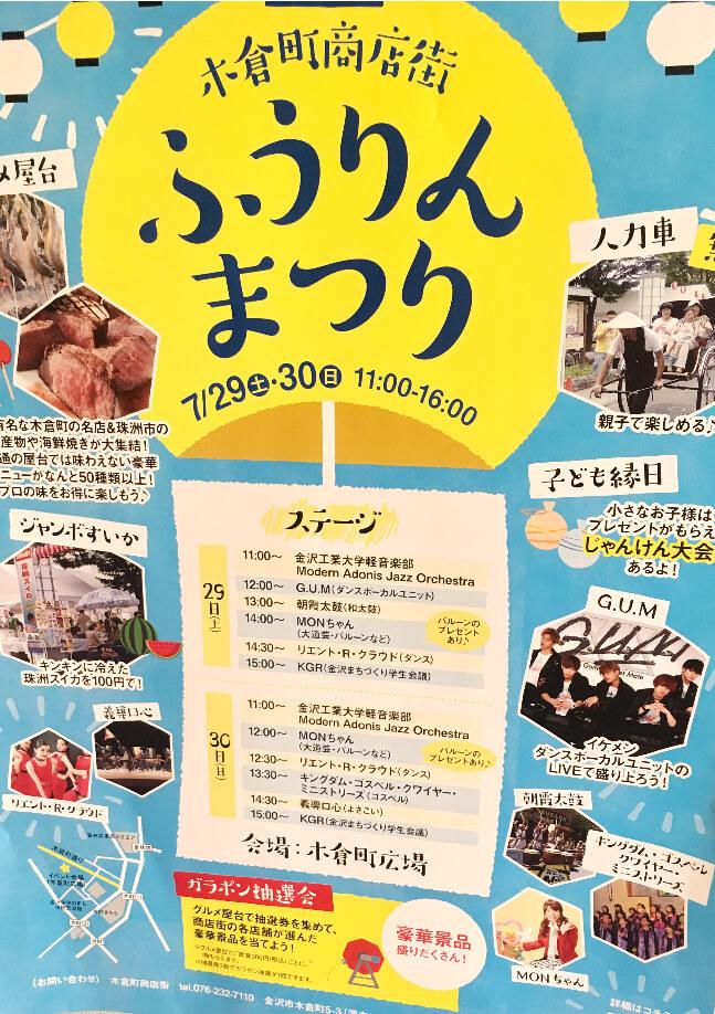 開催間近!! 木倉町商店街「 ふうりんまつり 」!! 美味しい・楽しい・家族みんなで楽しめるお祭り ♬