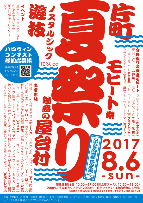 「 片町 夏祭り 」開催決定 !! 魅惑の屋台村、モヒート祭りにノスタルジック遊技 !! 行かない理由が見つからない♫