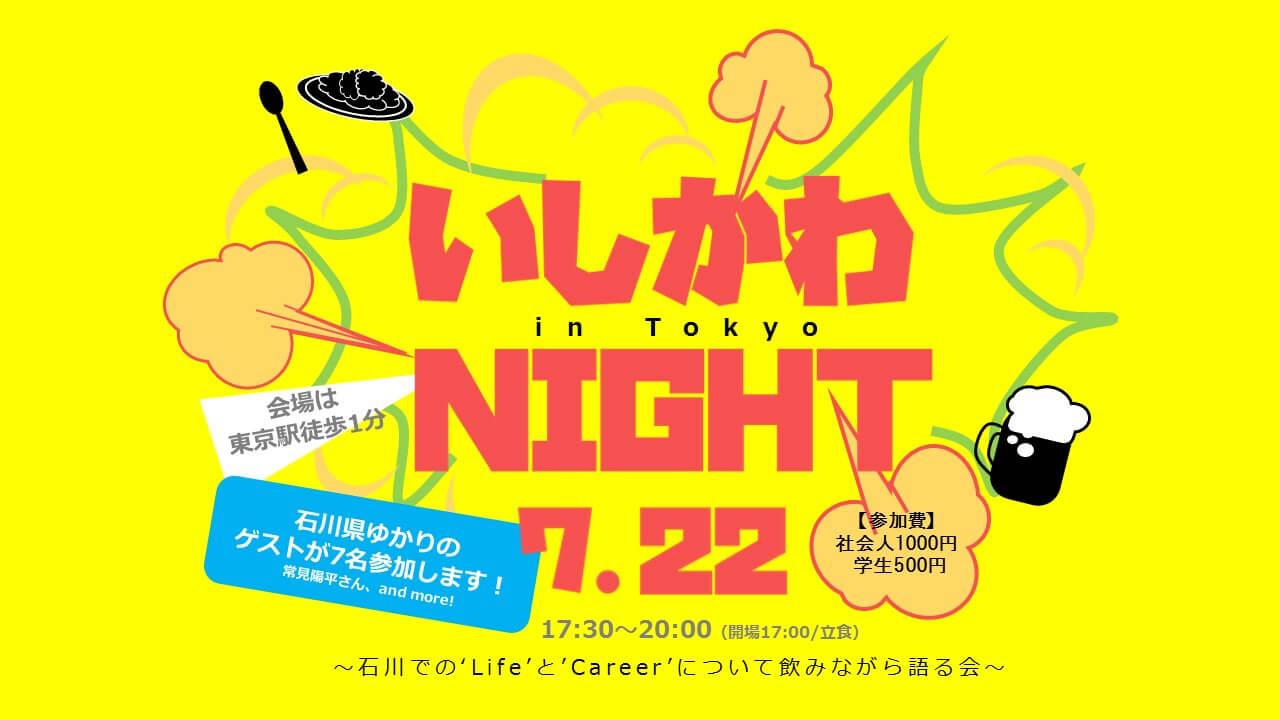 「 石川県で暮らすという選択 」をもっと多くの人に !! 7月22日 東京で金沢へのUIターン希望者を対象にしたイベントが開催!!