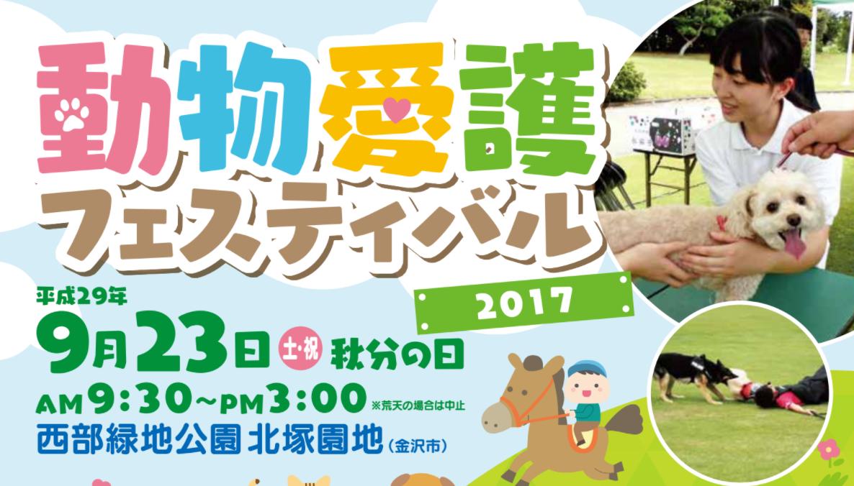 動物愛護フェスティバル2017 9月23日に開催!!