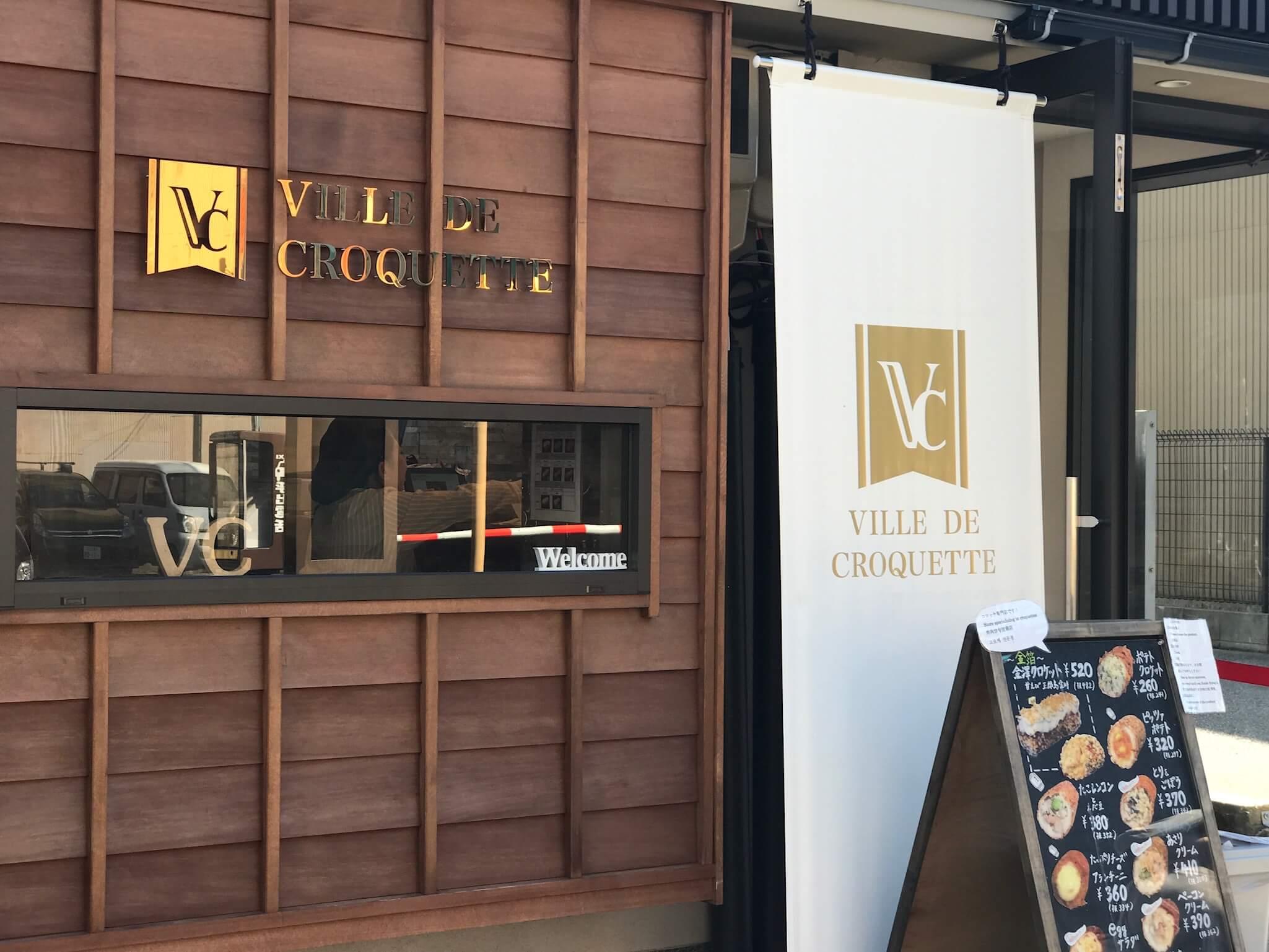 東山にあるオシャレコロッケ専門店「 VILLE DE CROQUETTE(ヴィレ・デ・クロケット) 」を初体験♬