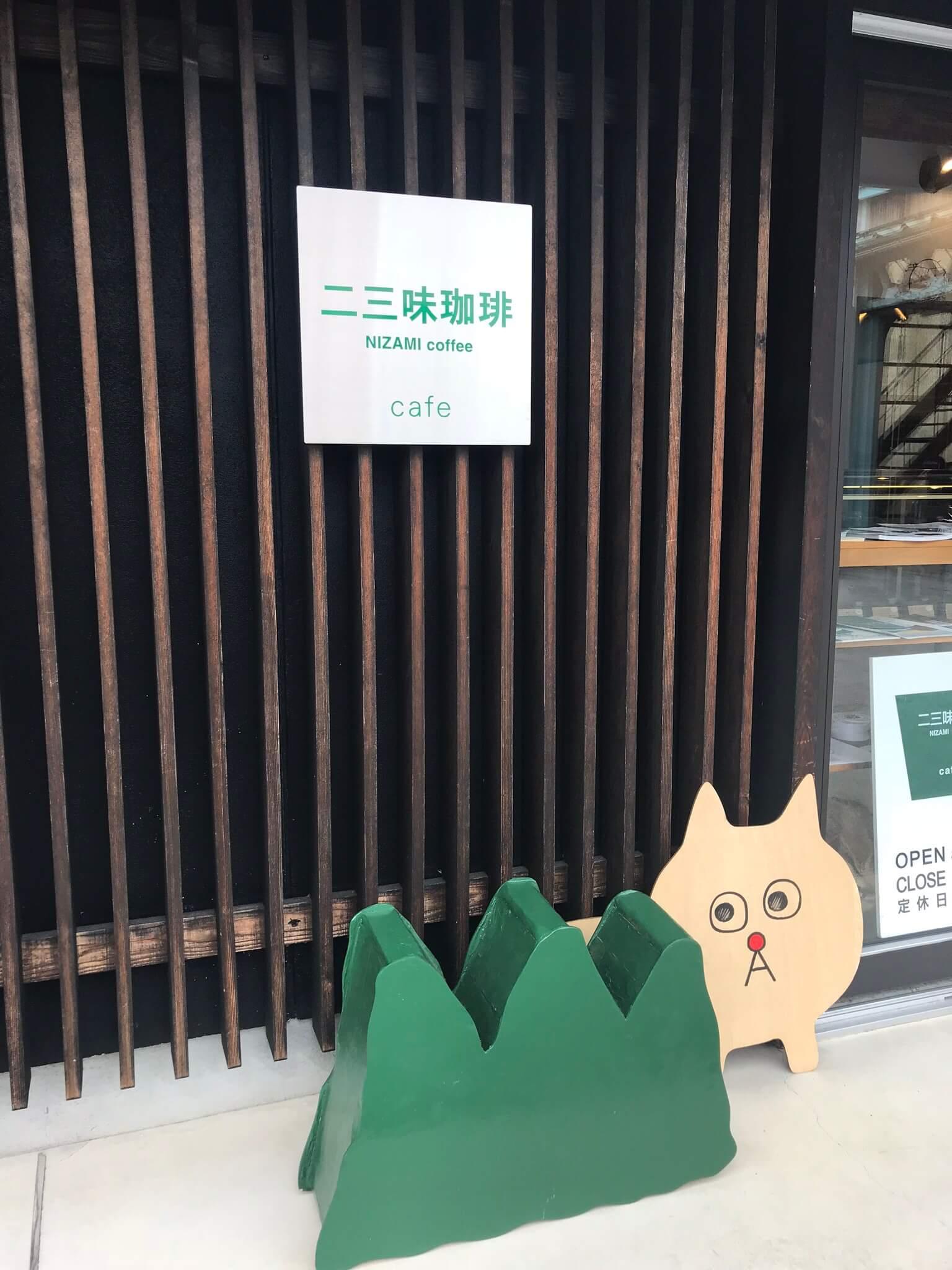 映画「さいはてにて」のモデルになった「二三味珈琲」を初体験!! @ 二三味珈琲 cafe