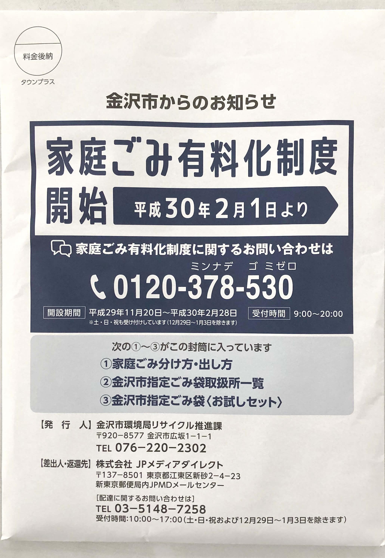 つ、つ、ついに2018年2月1日から金沢も「家庭ごみ」有料へ
