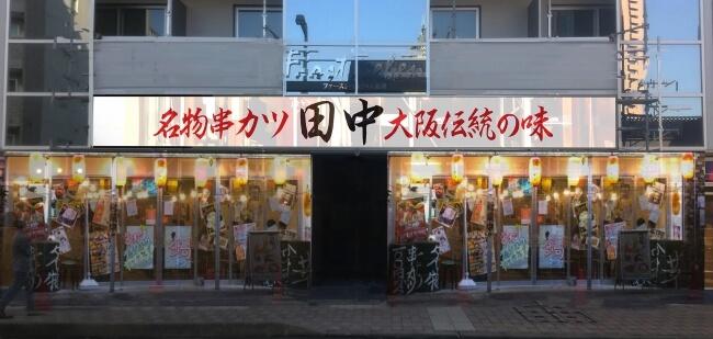 北陸エリア初出店!! 「串カツ田中 金沢店」11月16日オープン!!