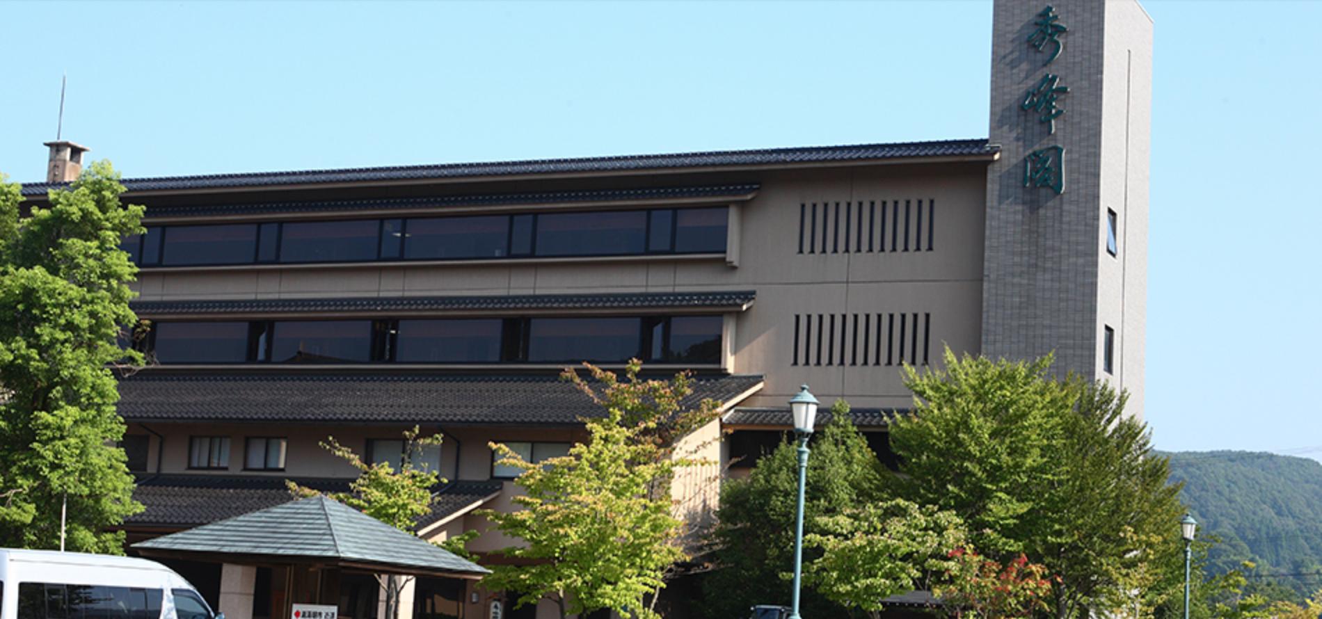 「新右ヱ門 秀峰閣」が3月17日で閉店