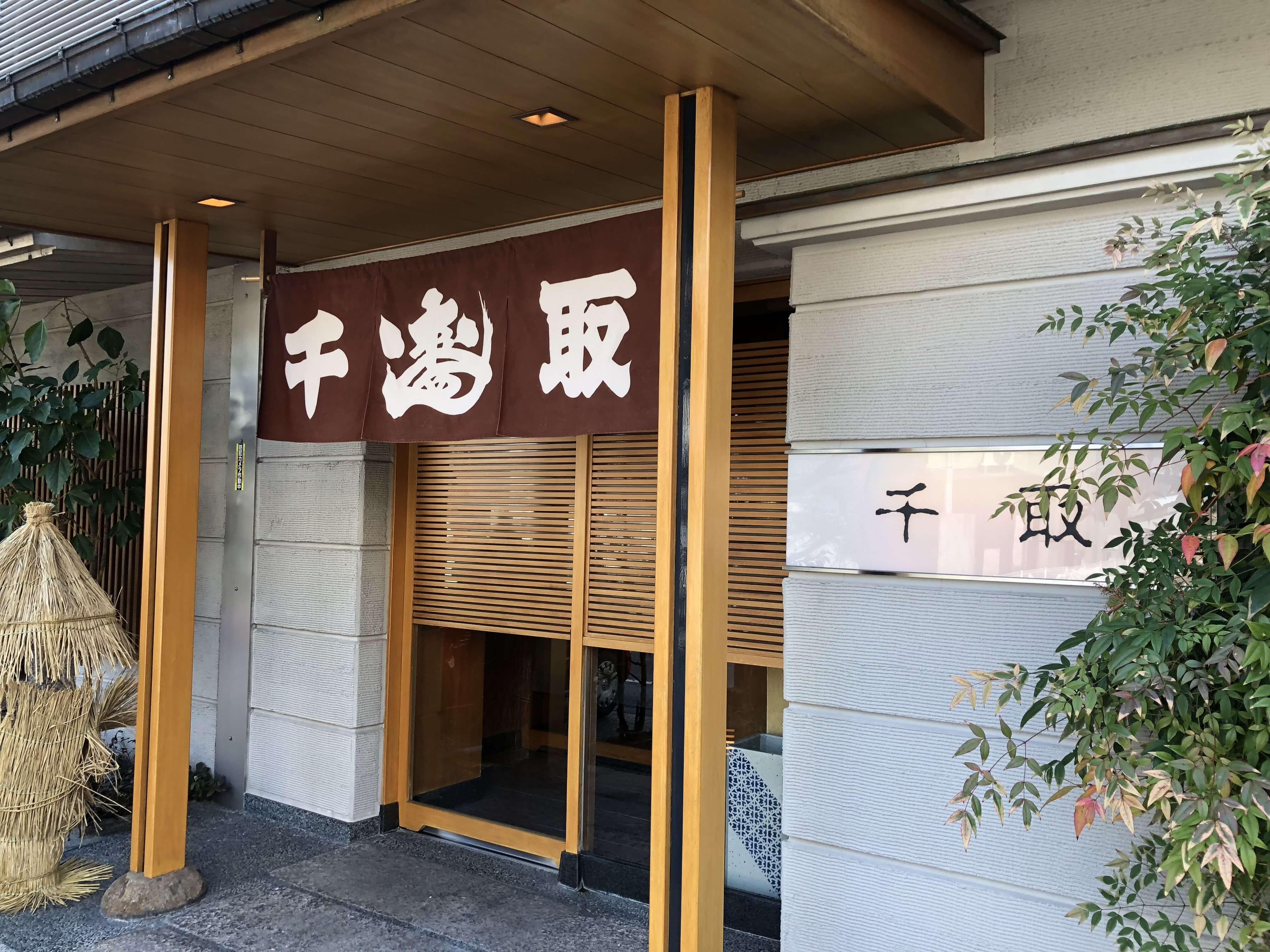 『 千取寿し 』金沢随一の老舗を満喫
