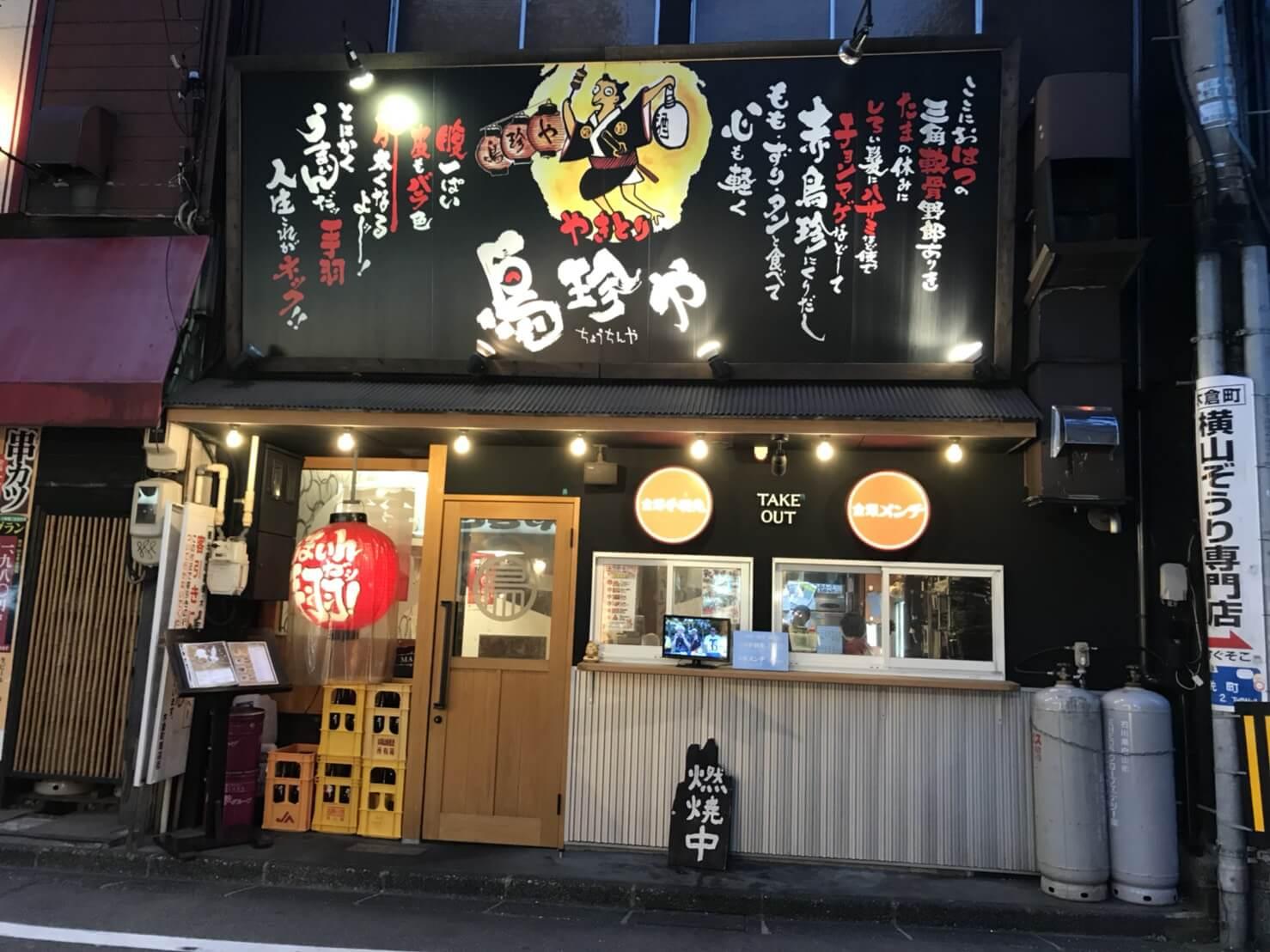 手羽先サミット2017 金賞受賞の有名店「鳥珍や」