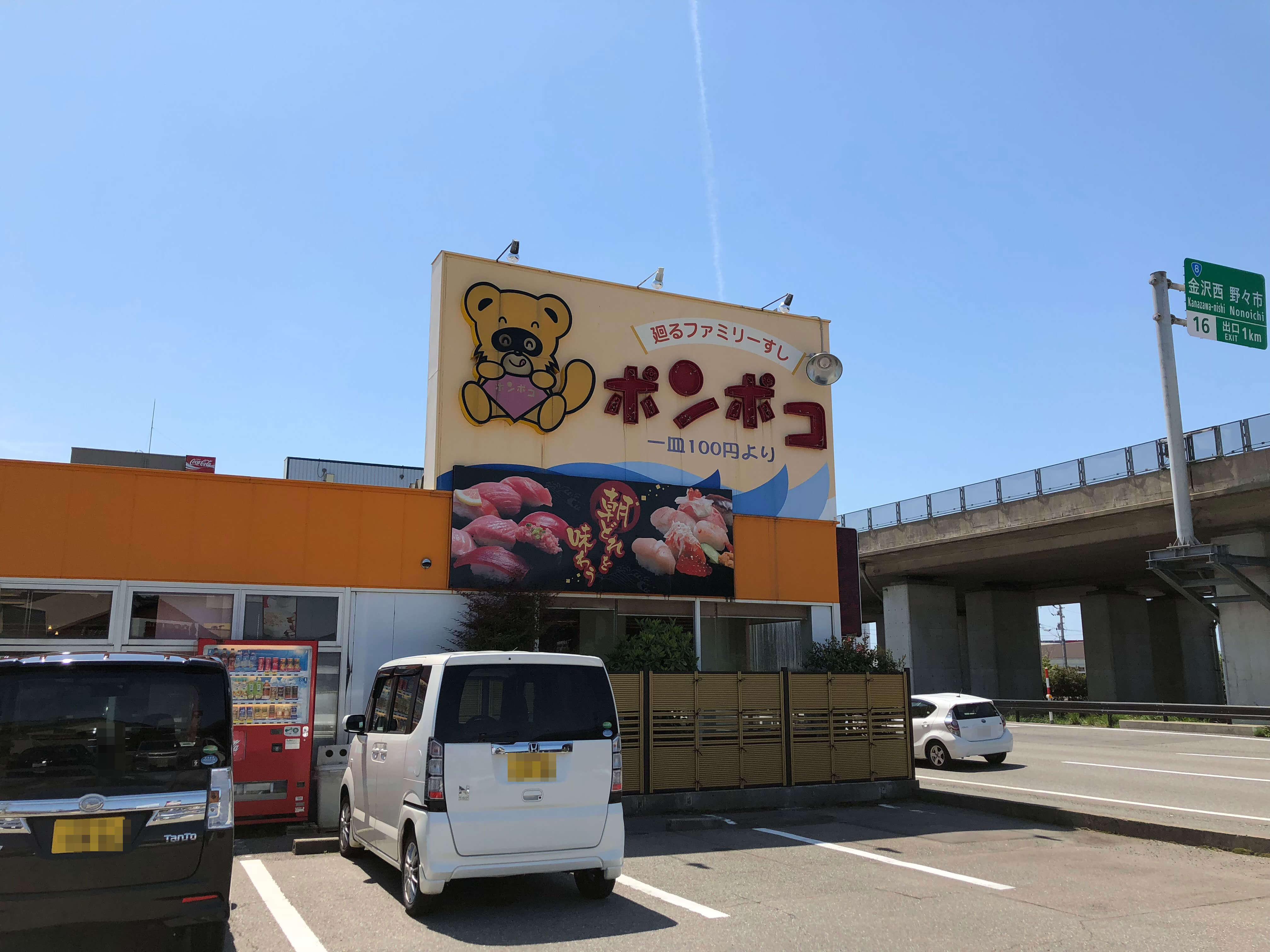 【悲報】廻るファミリーずし ポンポコ  2月28日をもって閉店