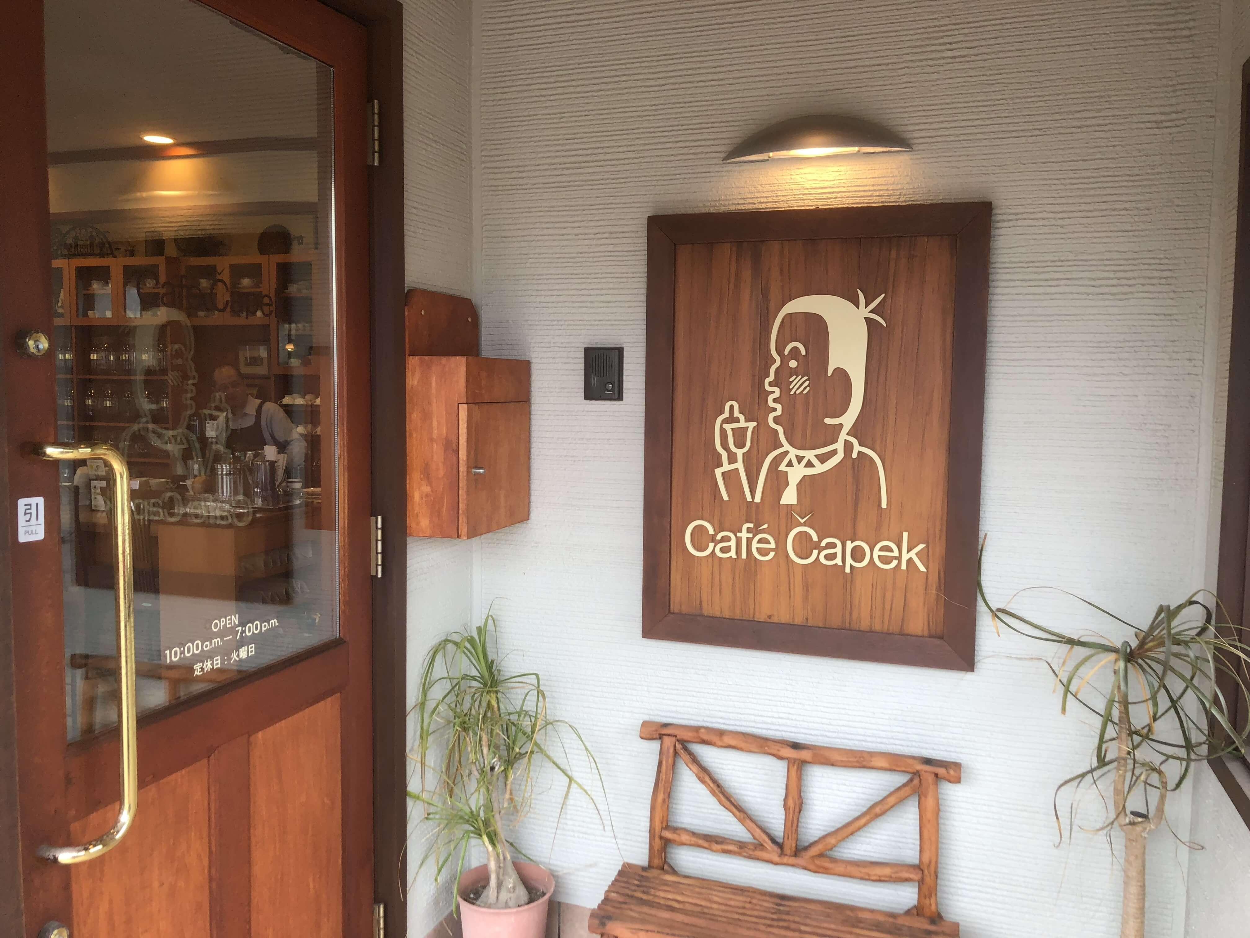 『 チャペック 』県庁周辺で見つけた日常使いしたい珈琲屋。自家製スイーツも要チェック!!