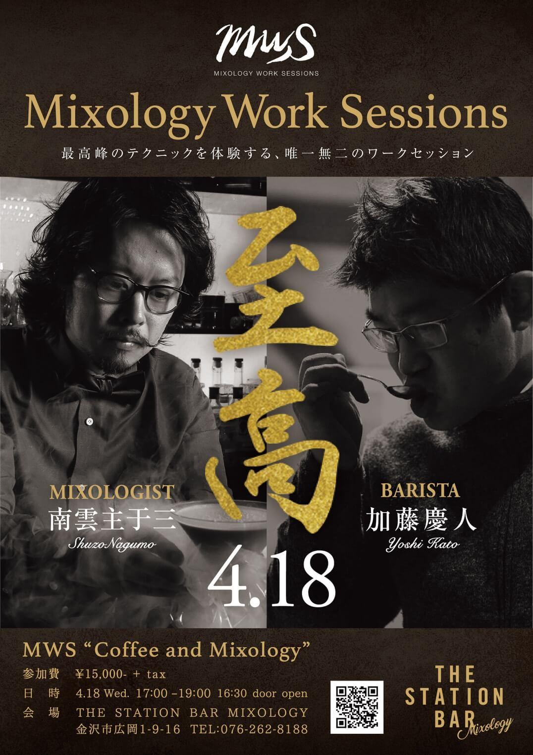 """珈琲好き必見!!「MWS """"Coffee and Mixology""""」開催迫る"""