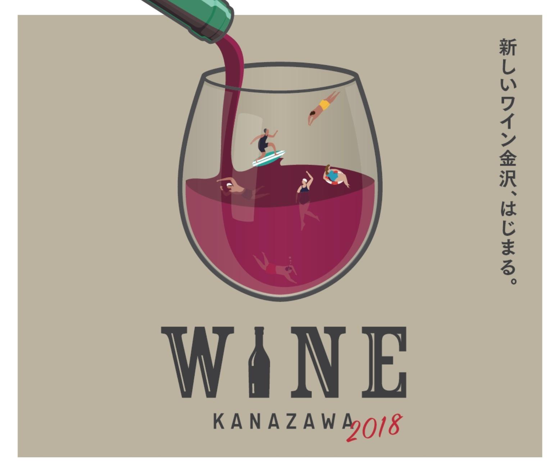 【今年は会場変更】ワイン金沢2018 5月20日(日) 開催決定 !!