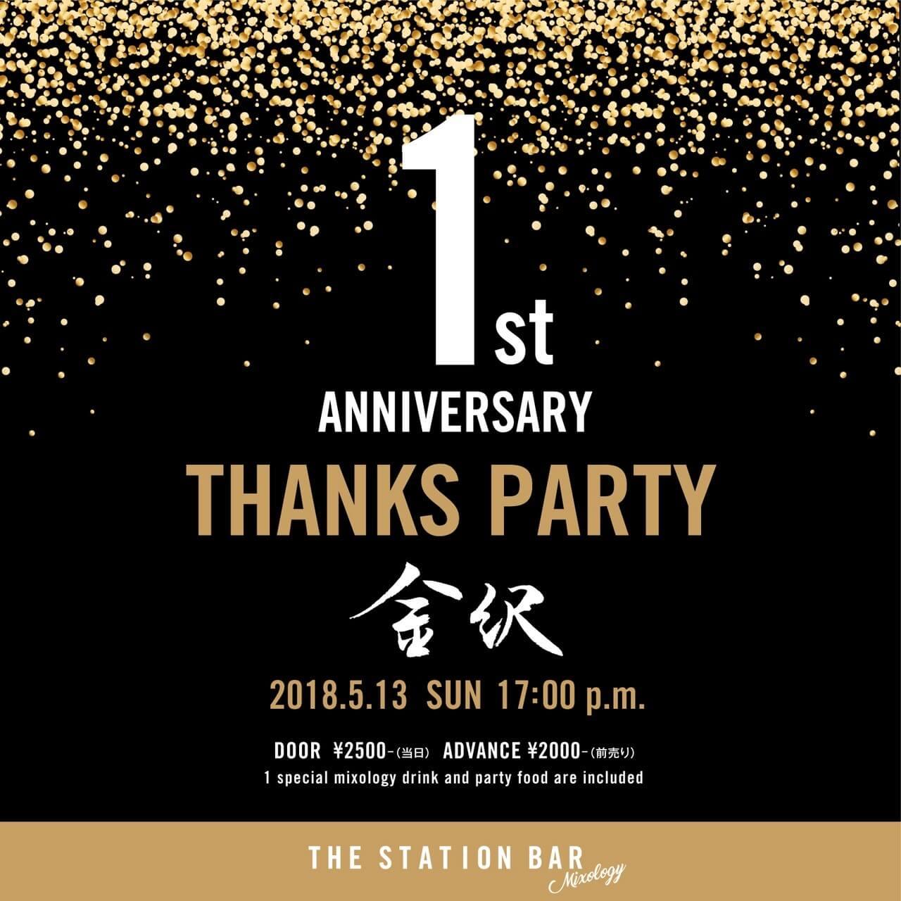 【1周年】5月13日(日) THE STATION BAR MIXOLOGYで 1周年記念のパーティー開催決定!! 超お得な内容とは?!