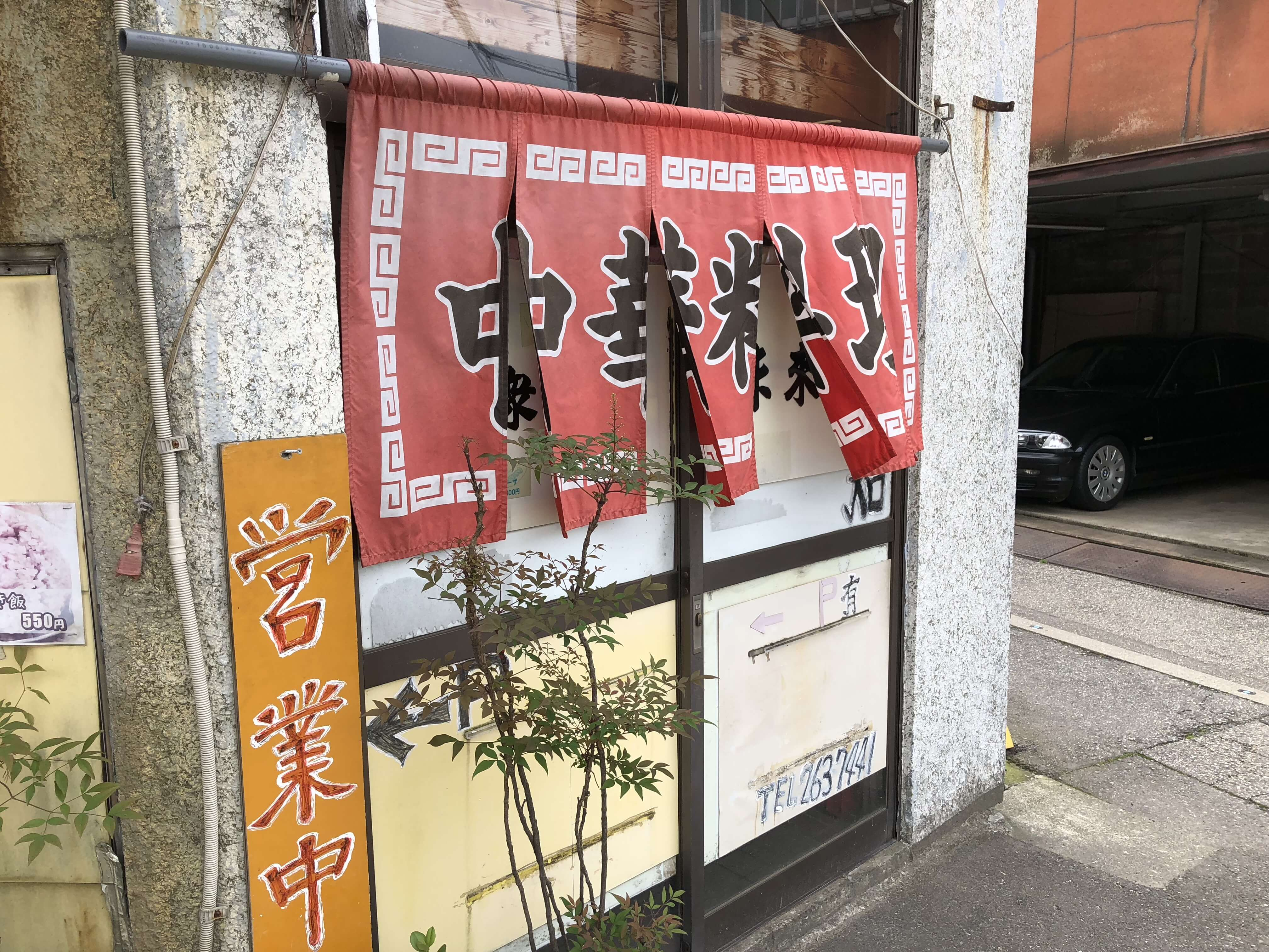 『 味来軒 』これぞ小立野B級グルメ !! リーズナブルにお腹いっぱい!!