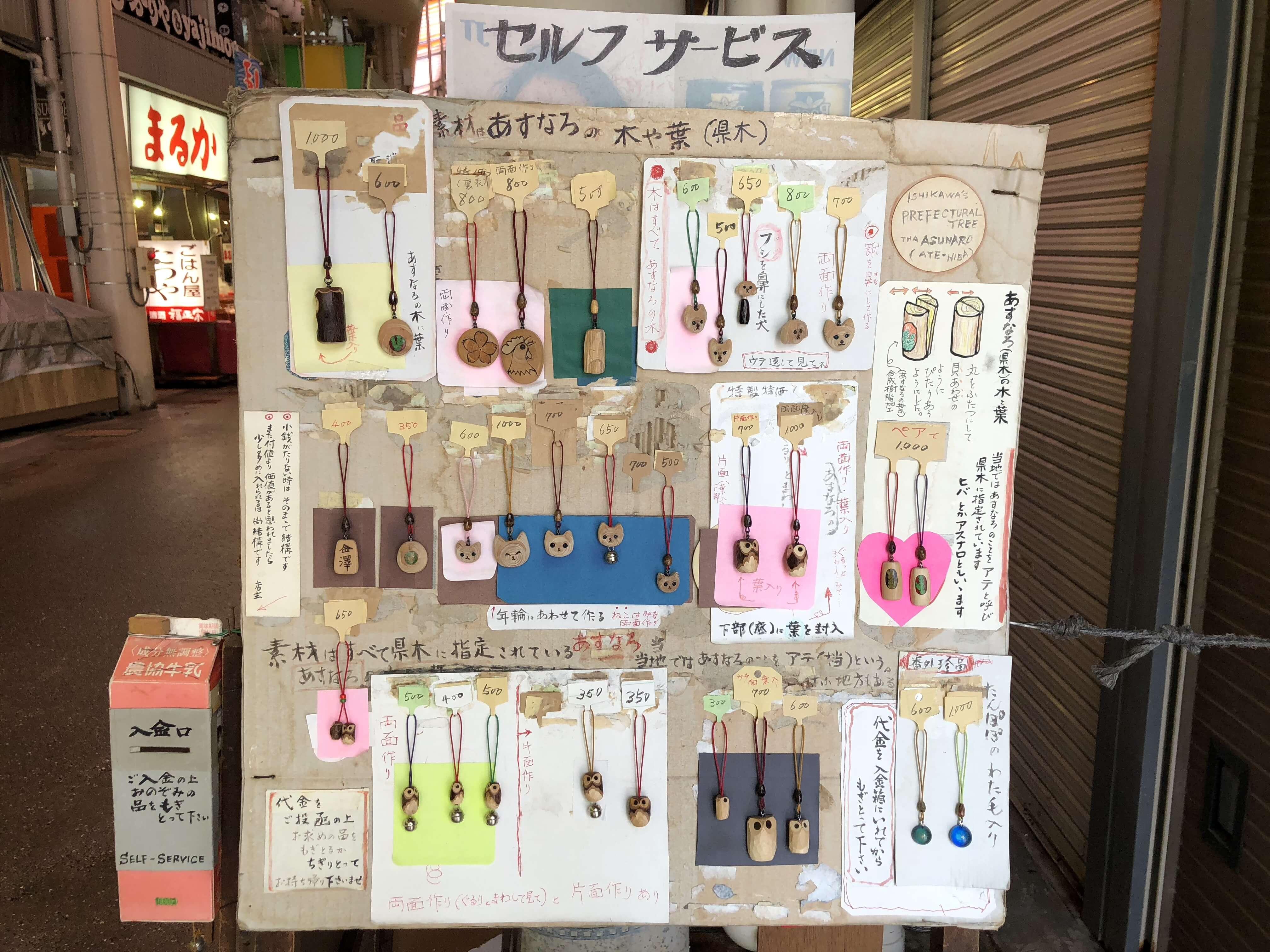 近江町市場にある謎の店(?!) 究極の販売形態をそこに見た!