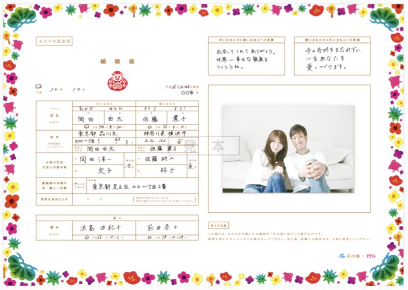 石川県のご当地婚姻届「ひゃくまんさん婚姻届」がめっちゃ可愛いぞ〜♡