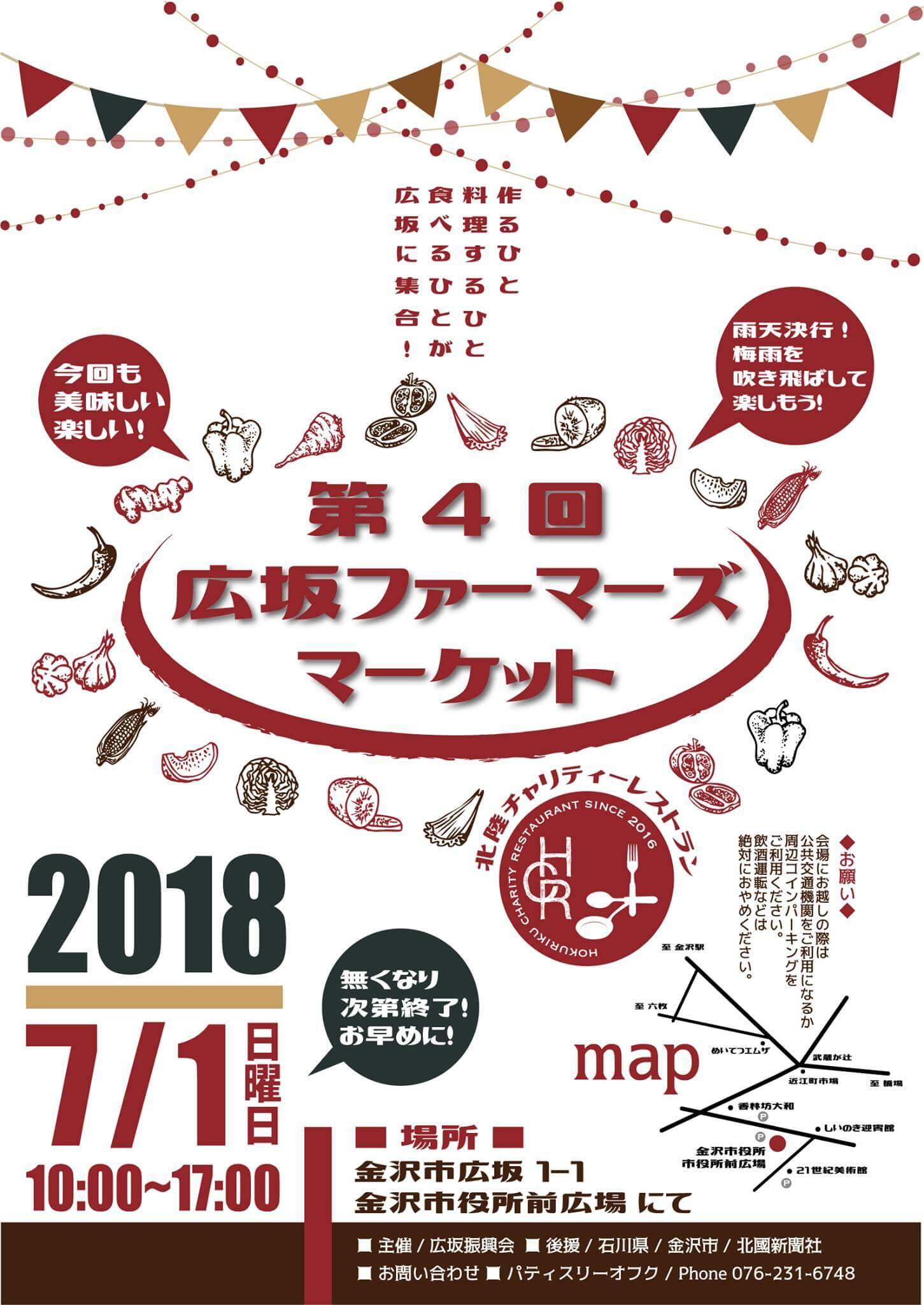 「 第4回 広坂ファーマーズマーケット 」7月1日開催!! 今年も美味しい!楽しいイベントがやってくる!!