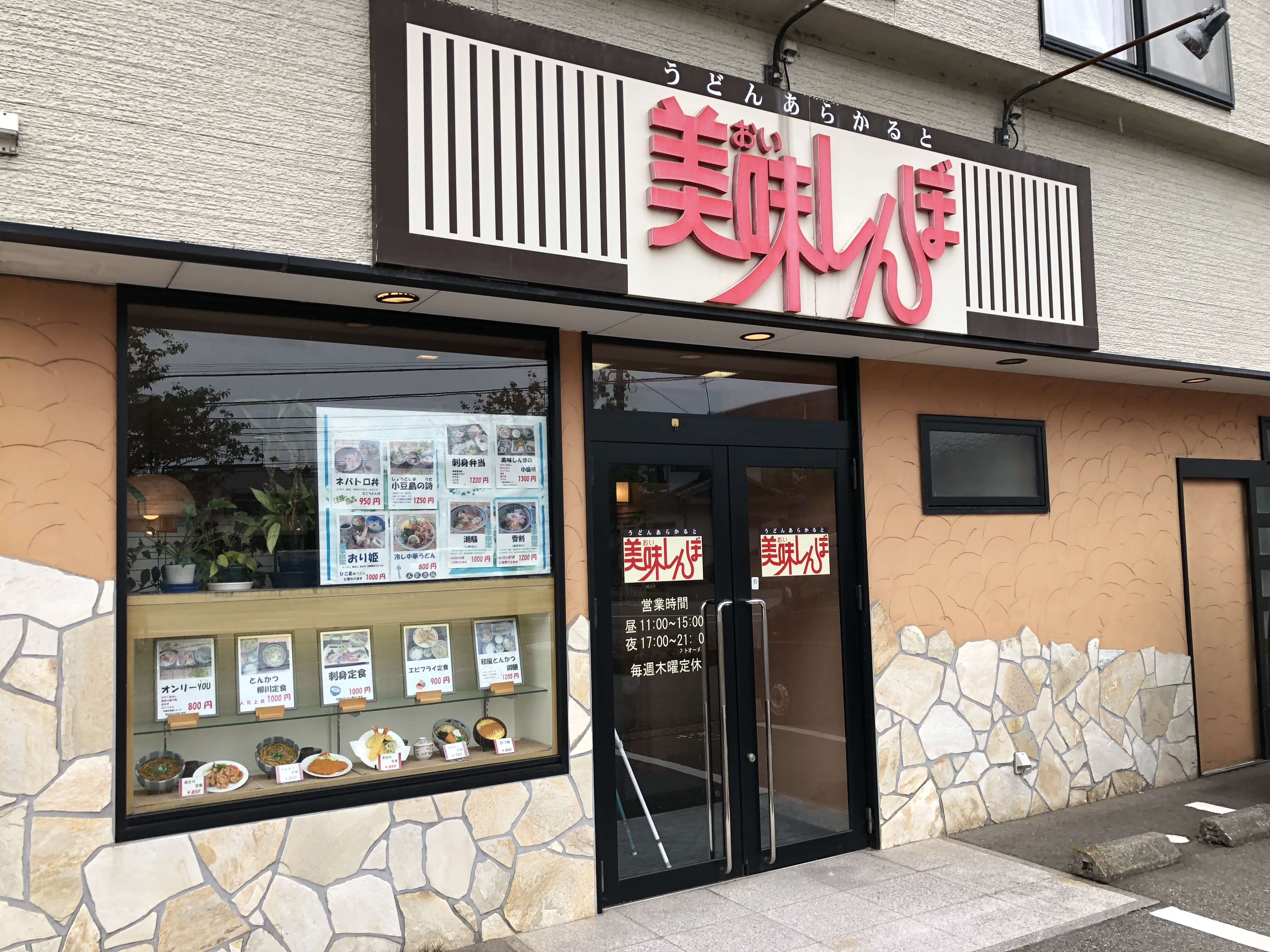 「 美味しんぼ 」自慢のうどんや豊富なメニューが地元民に支持されているお店