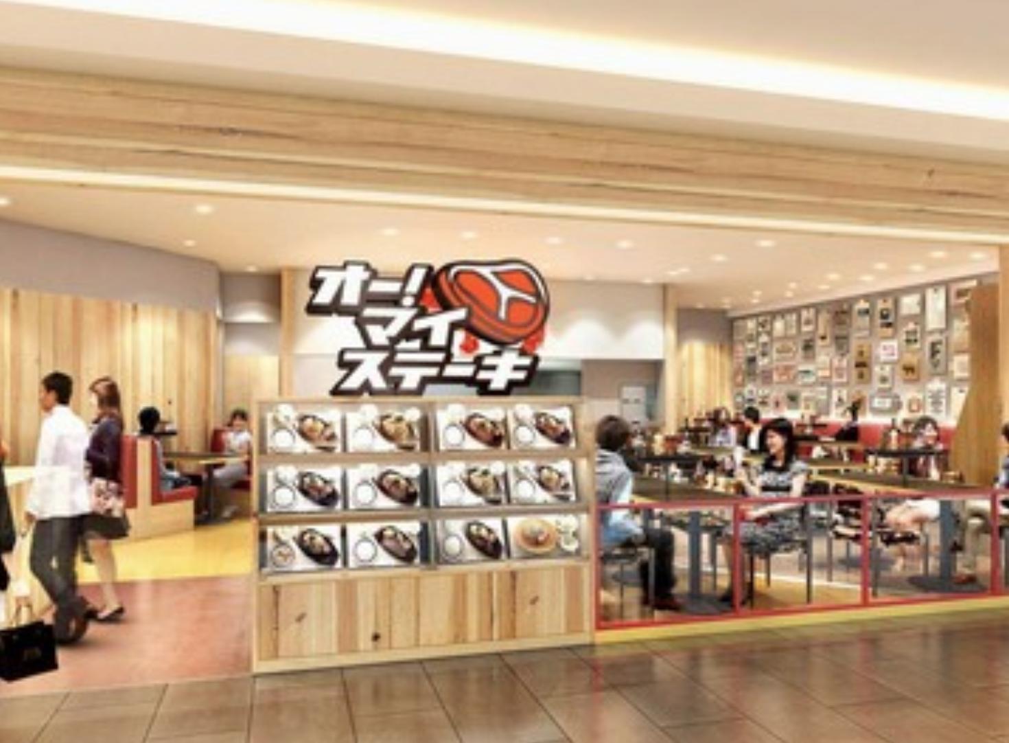 お洒落ステーキ「 oh ! MY STEAK(オーマイステーキ) 」が「 金沢フォーラス」6階にオープン!!